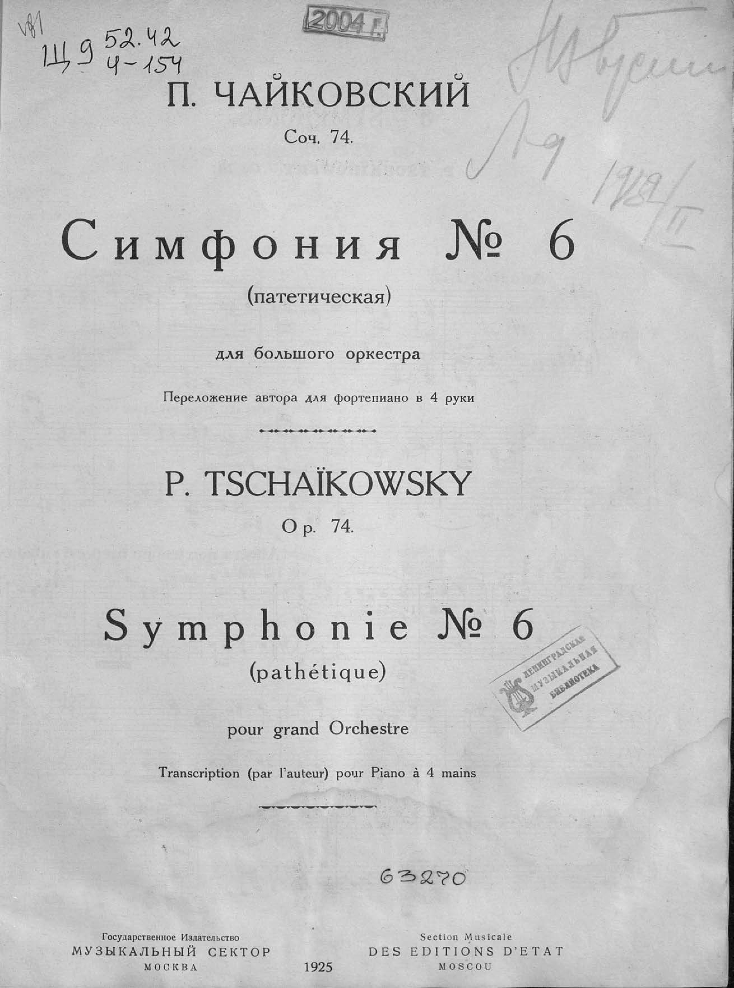 Петр Ильич Чайковский Симфония № 6 (Патетическая) цена 2017