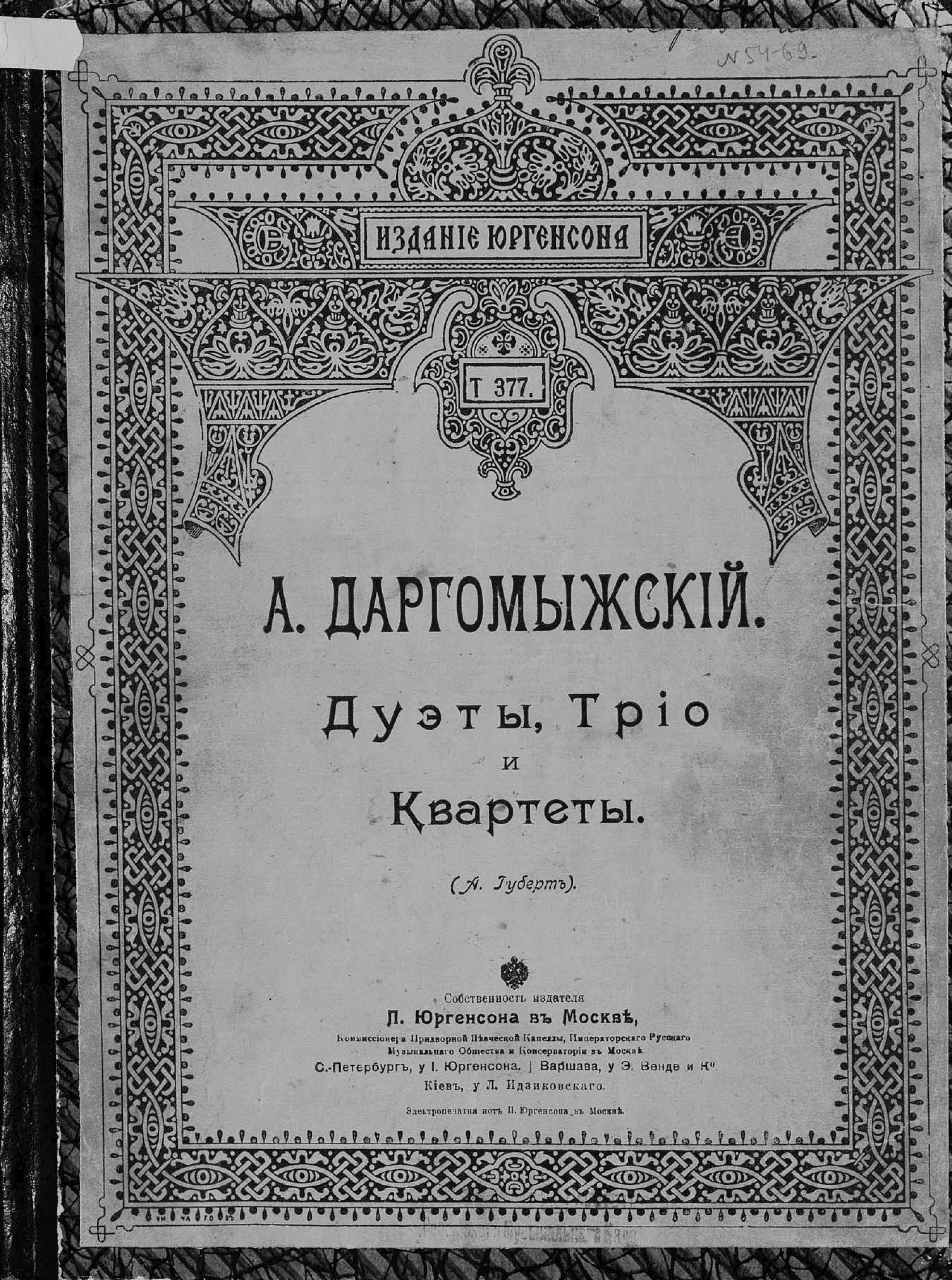 Александр Сергеевич Даргомыжский Дуэты, трио и квартеты цветовые дуэты химия