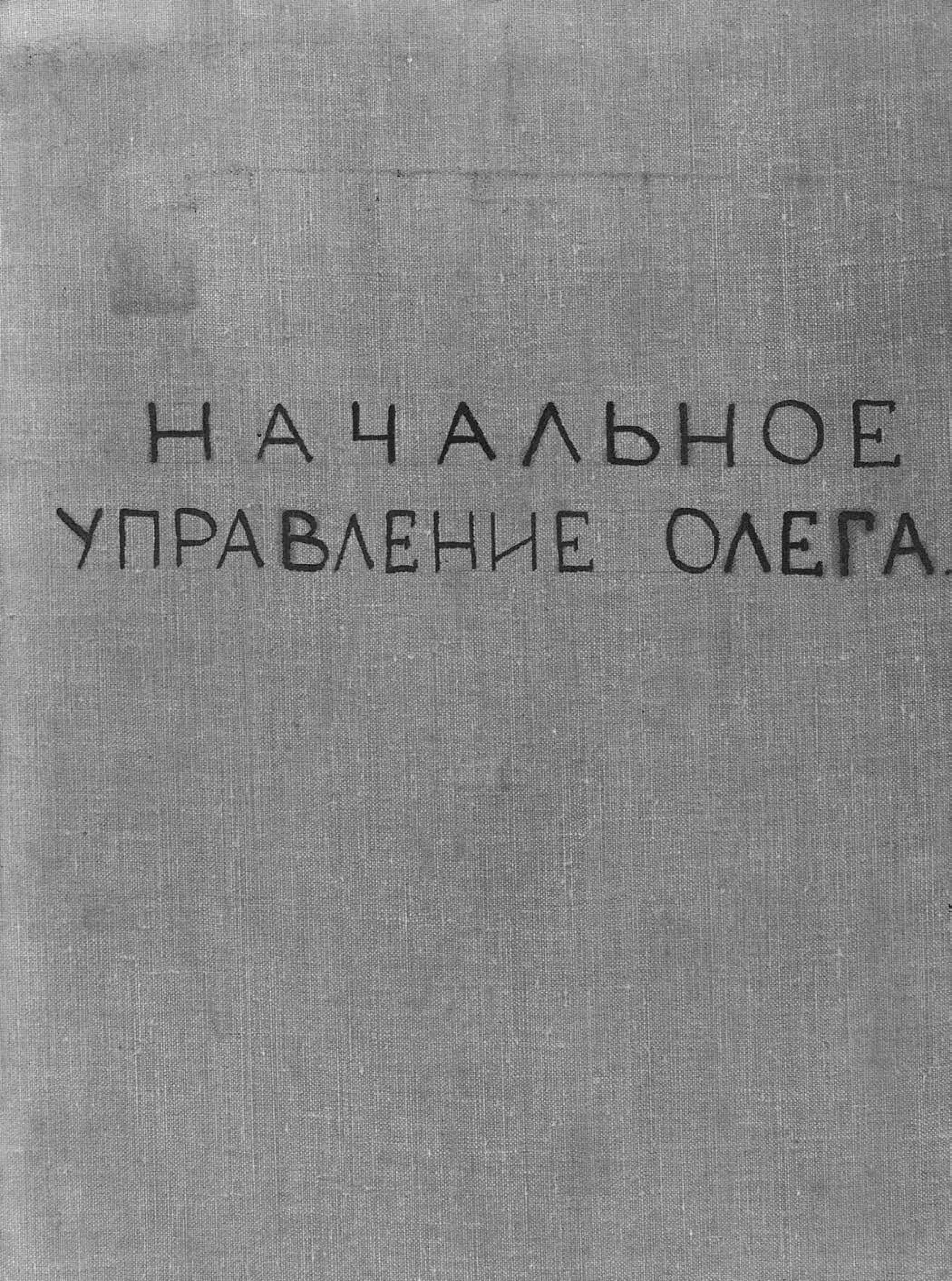 Народное творчество Начальное управление Олега отсутствует начальное народное образование в россии том 3