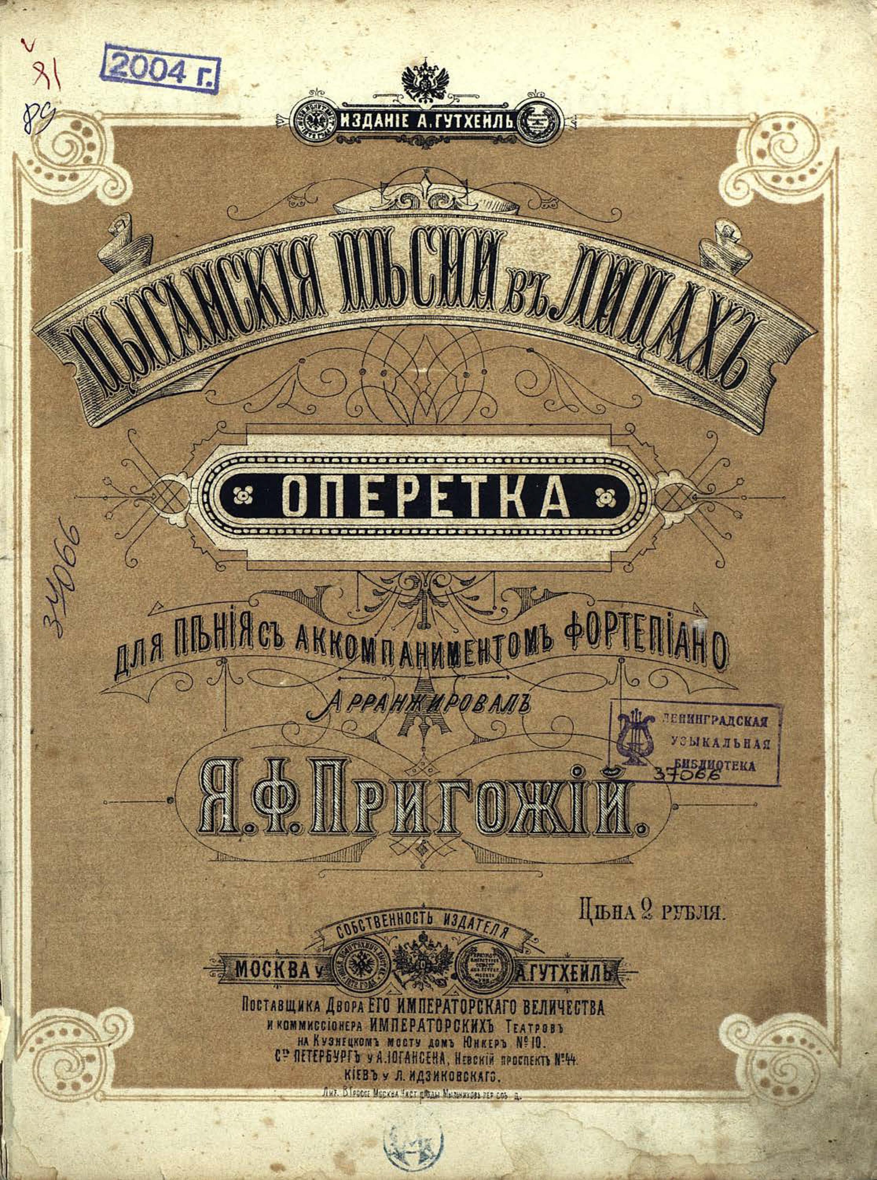 Народное творчество Цыганские песни в лицах народное творчество занимается день народные и казачьи песни