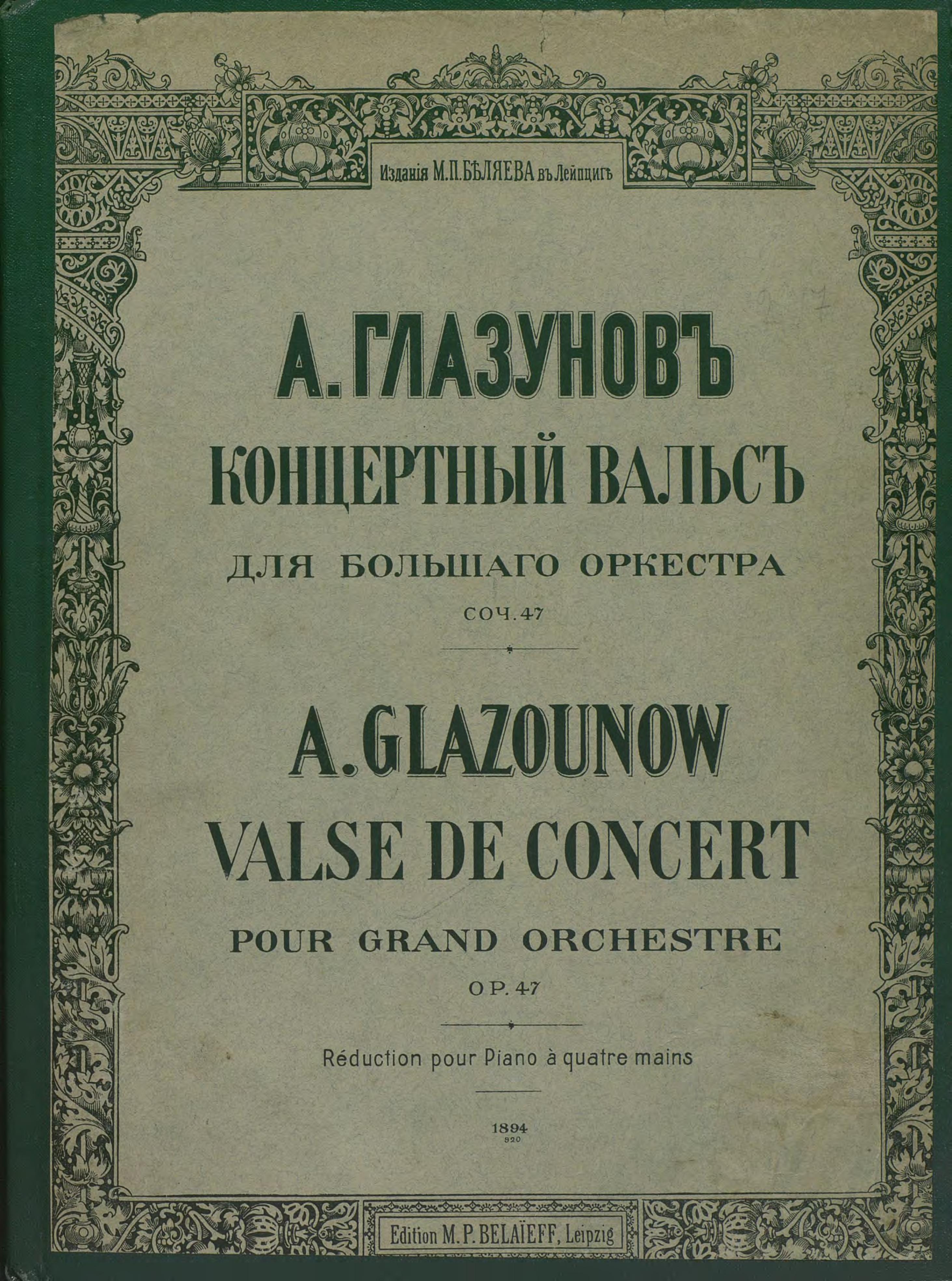Александр Константинович Глазунов Концертный вальс для большого оркестра все цены