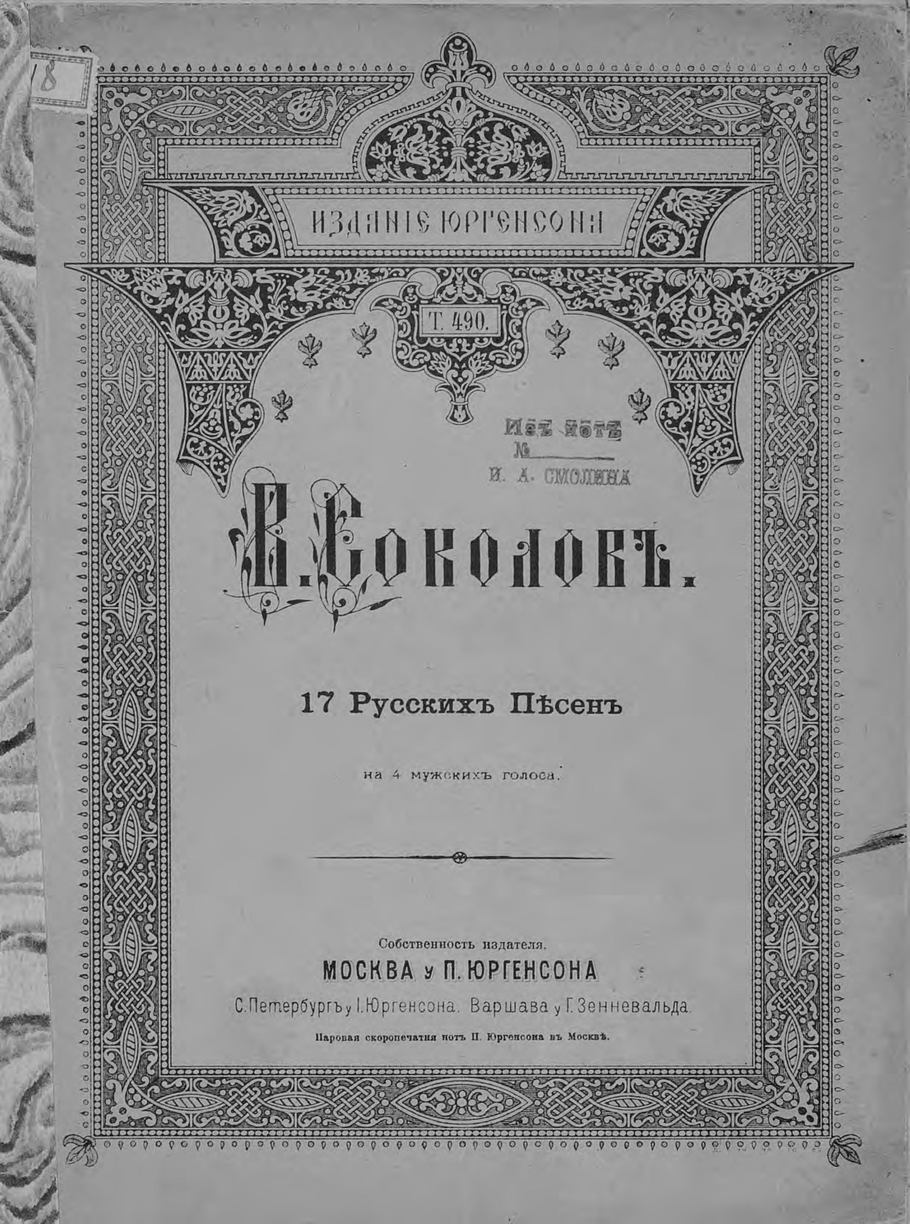 Владимир Тимофеевич Соколов 17 русских песен на 4 мужских голоса владимир соколов лузер