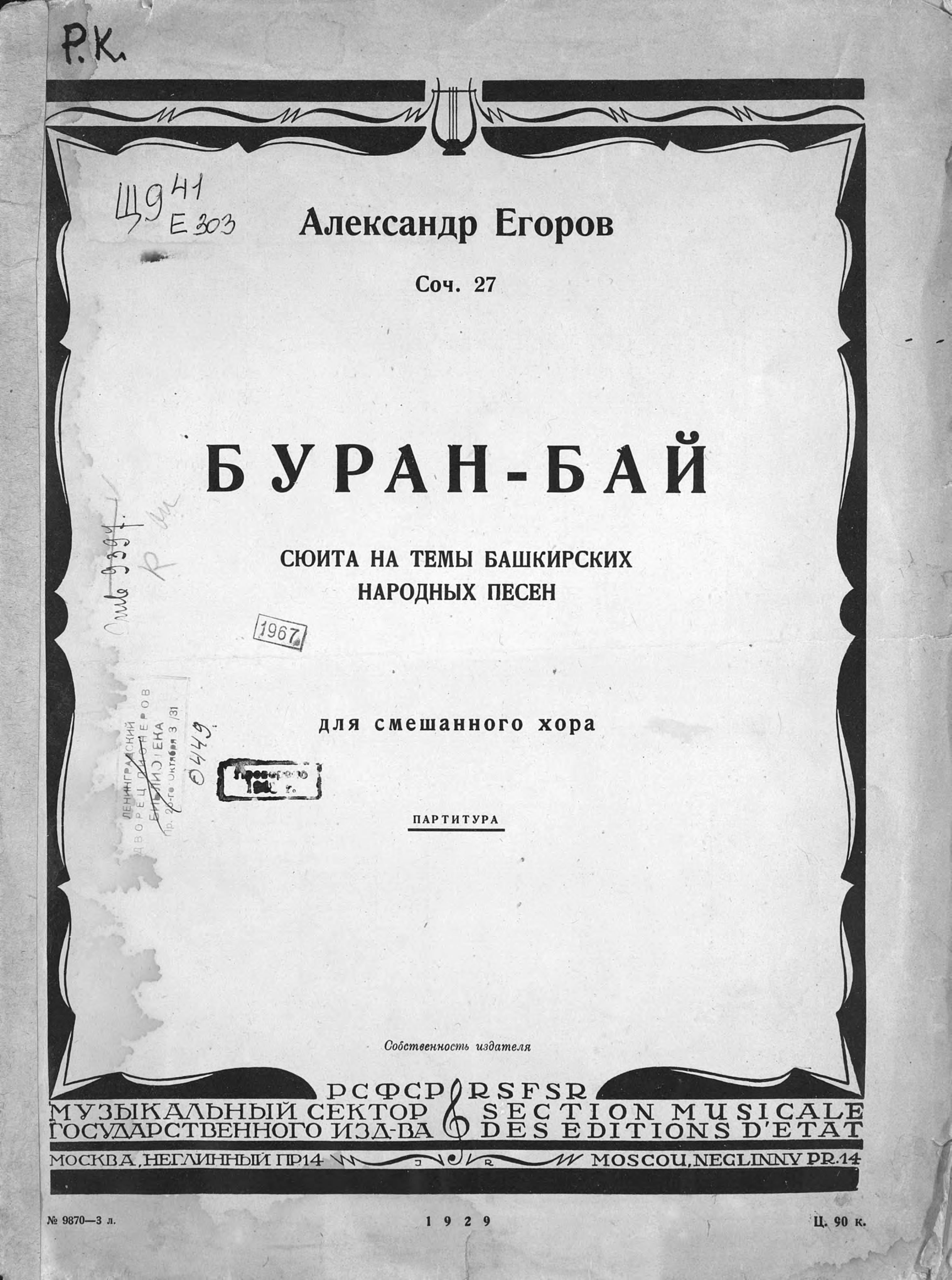 Александр Егоров Буран-бай александр егоров пентхаус