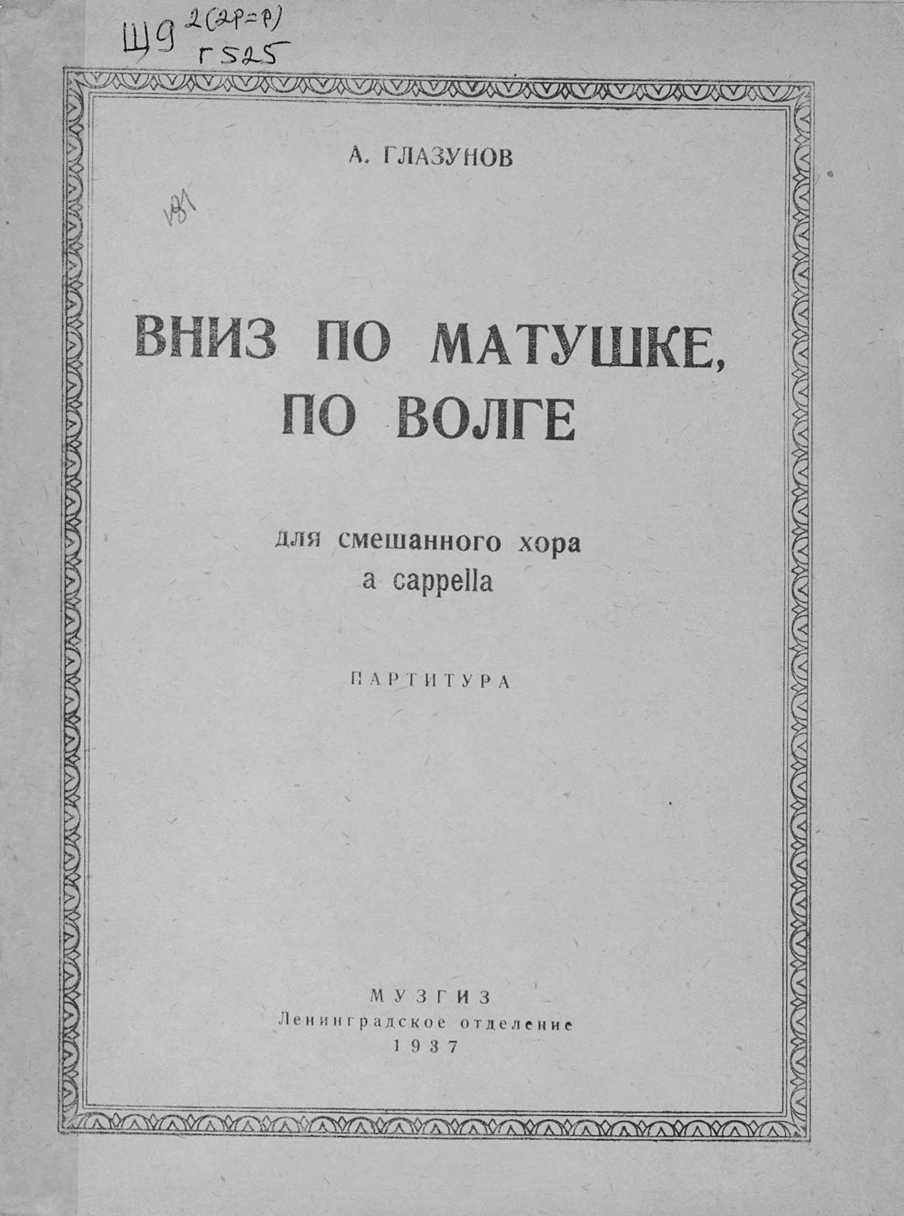 Александр Константинович Глазунов Вниз по матушке, по Волге все цены