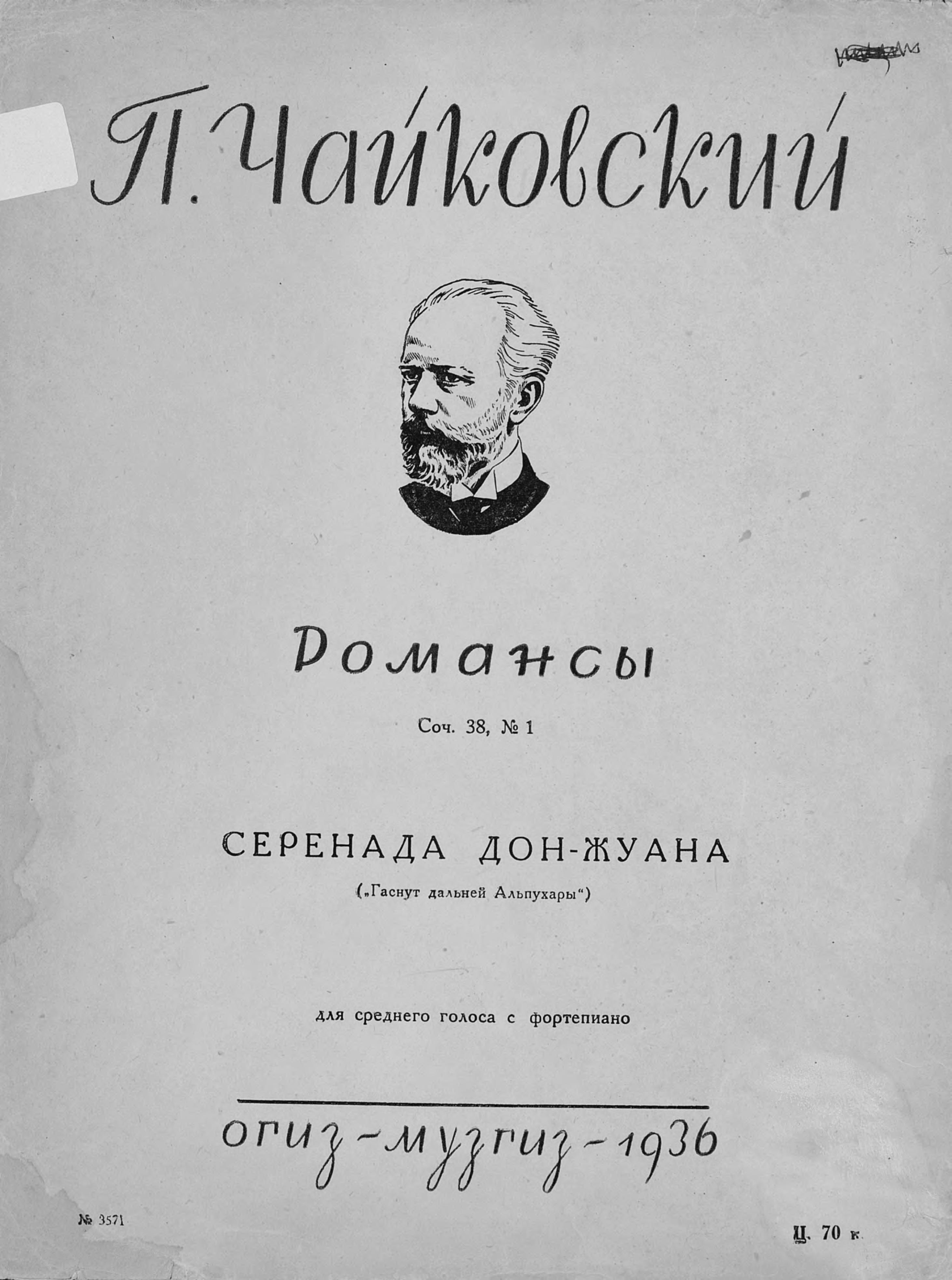 Петр Ильич Чайковский Серенада дон Жуана
