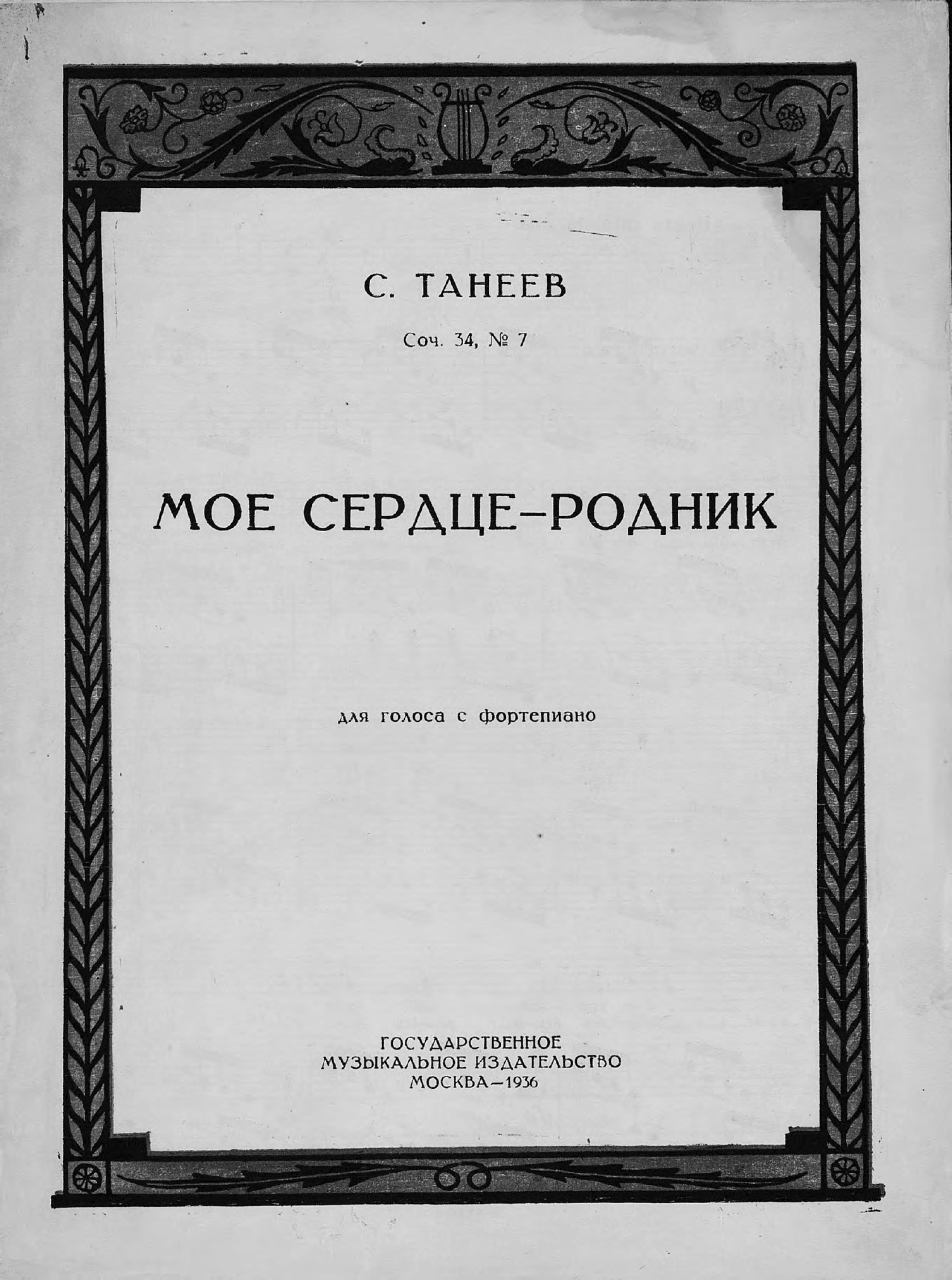 Сергей Иванович Танеев Мое сердце - родник цены онлайн