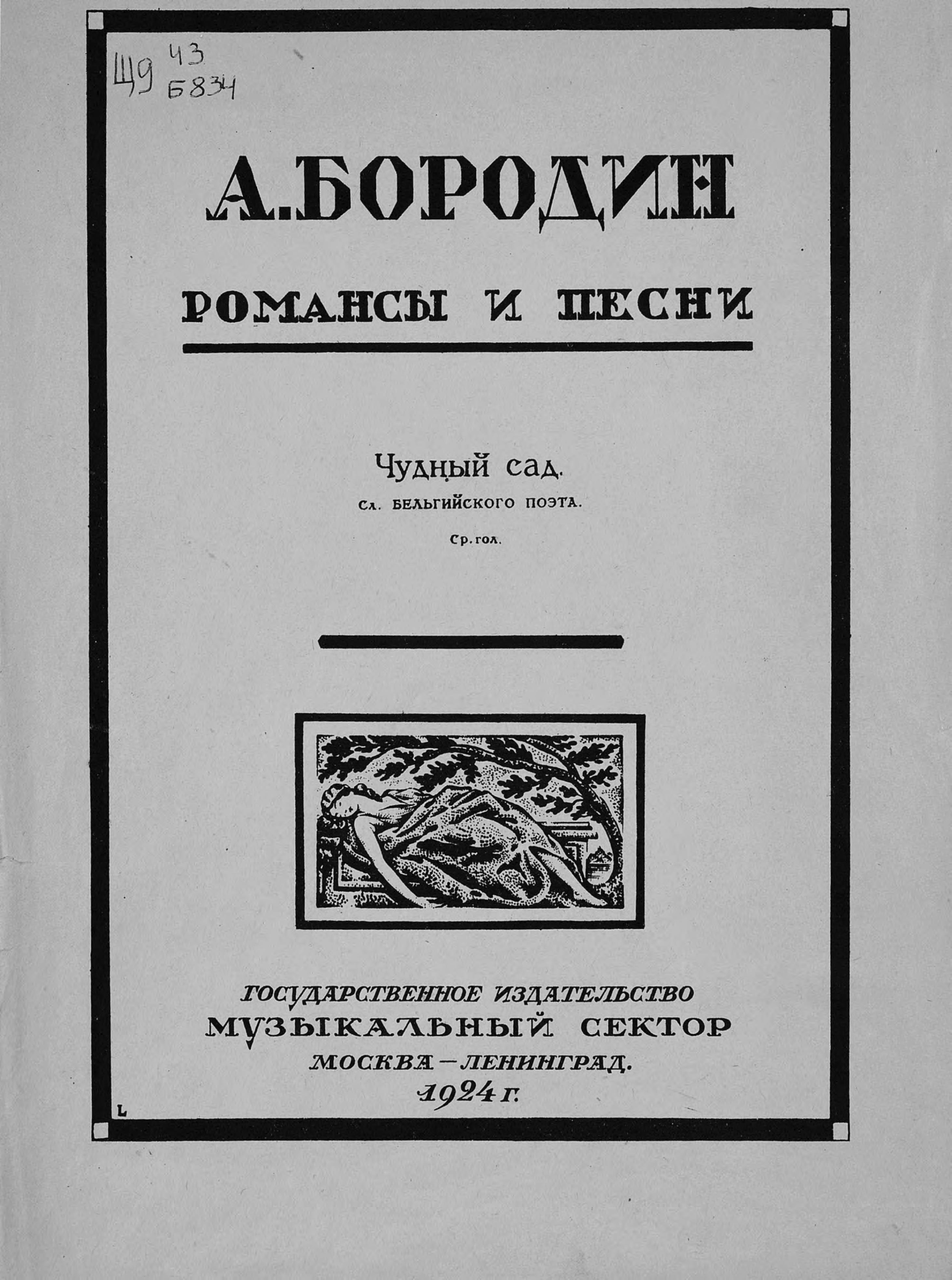 Александр Бородин Чудный сад александр бородин в средней азии