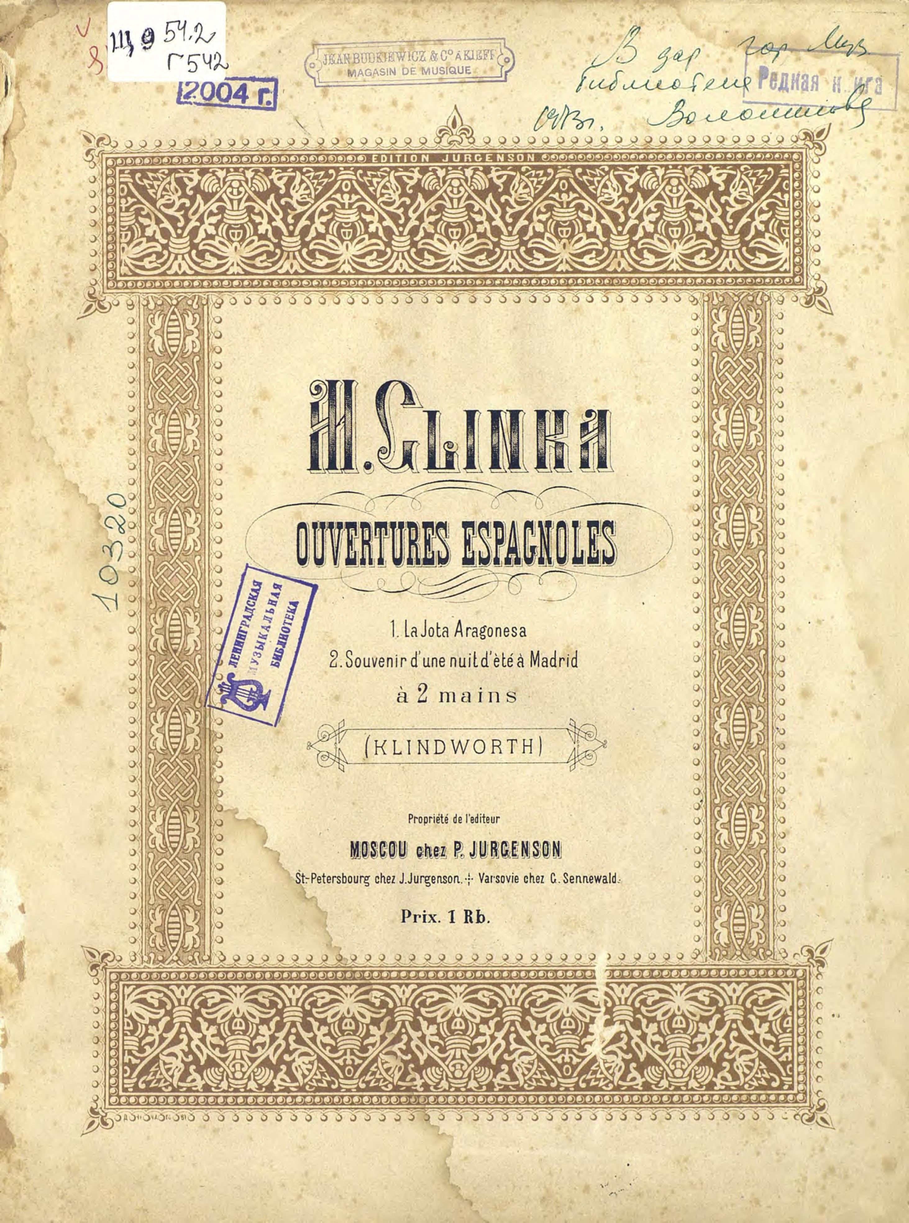 Михаил Иванович Глинка Испанские увертюры в 2 руки