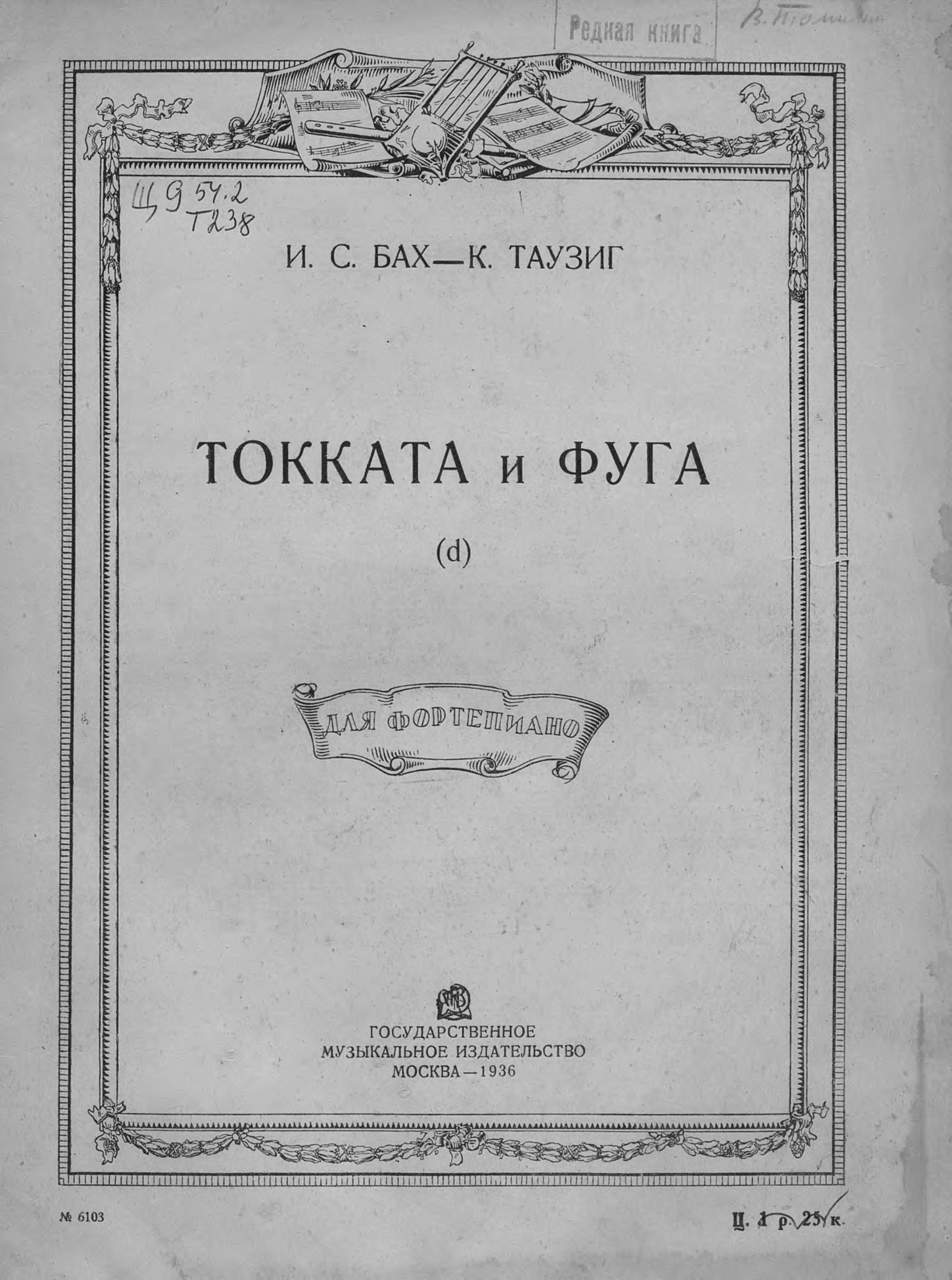 Иоганн Себастьян Бах Токката и фуга (d) иоганн себастьян бах хроматическая фантазия и фуга