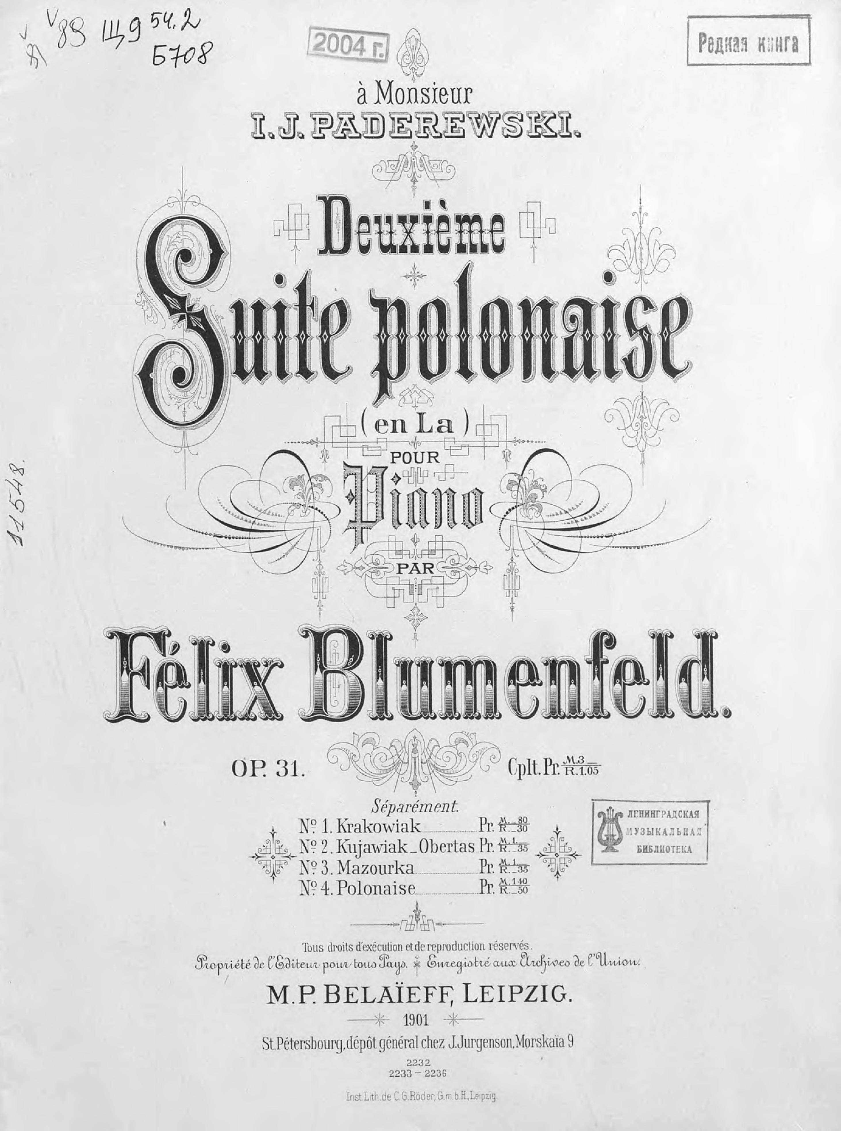 Феликс Блуменфельд 2-я польская сюита феликс блуменфельд концертный этюд