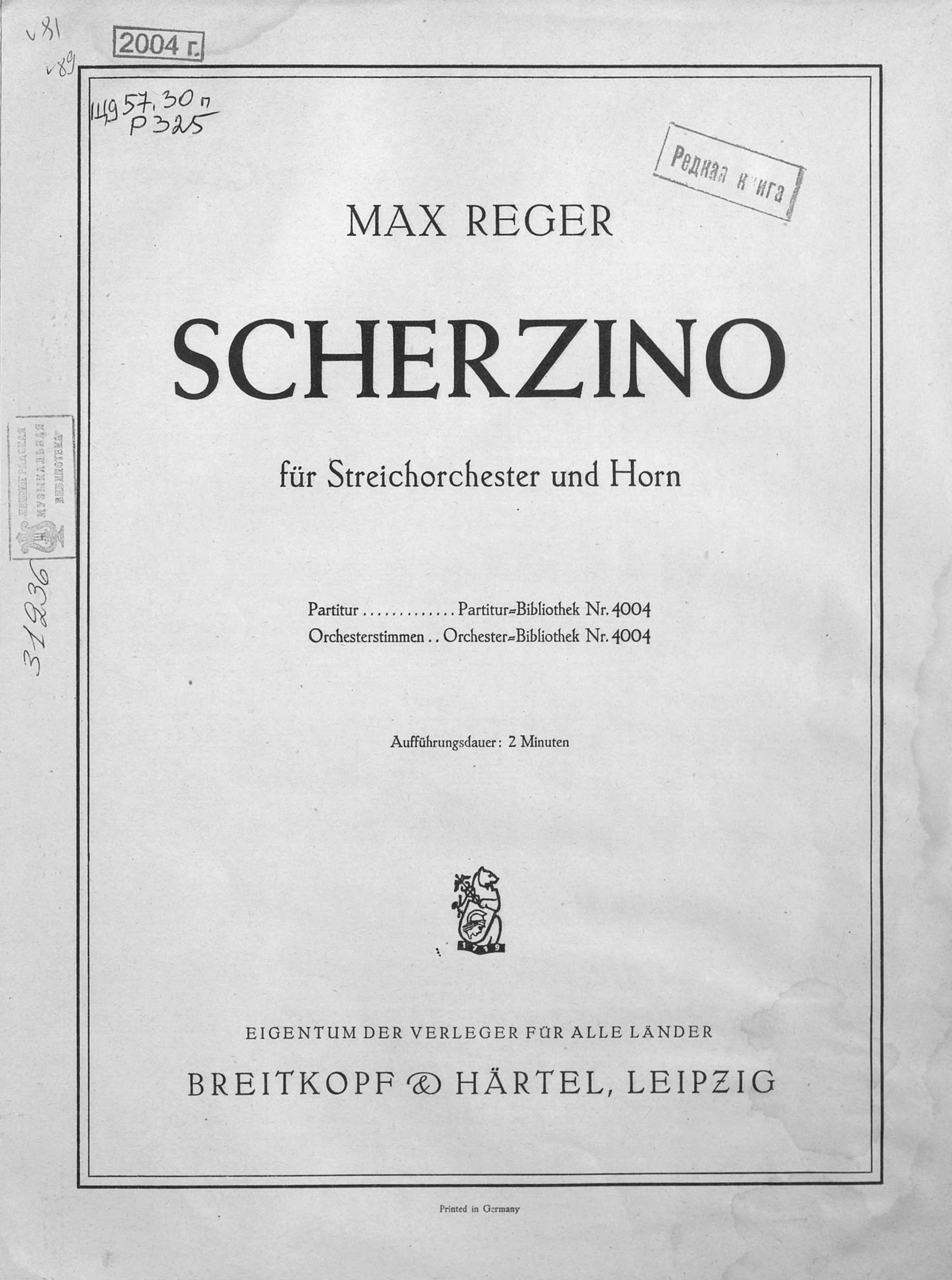 Макс Регер Scherzino цена