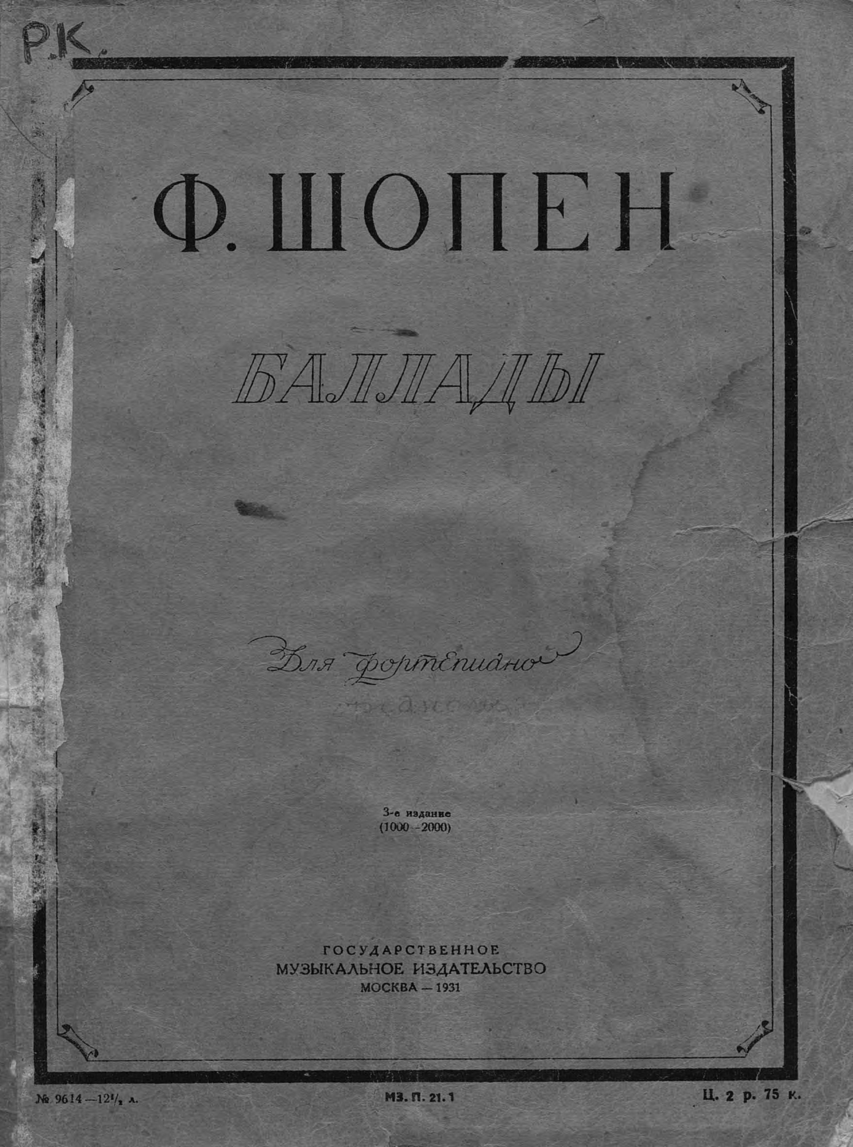 Фредерик Шопен Четыре баллады для фортепиано фридерик шопен ф шопен песни для голоса и фортепиано