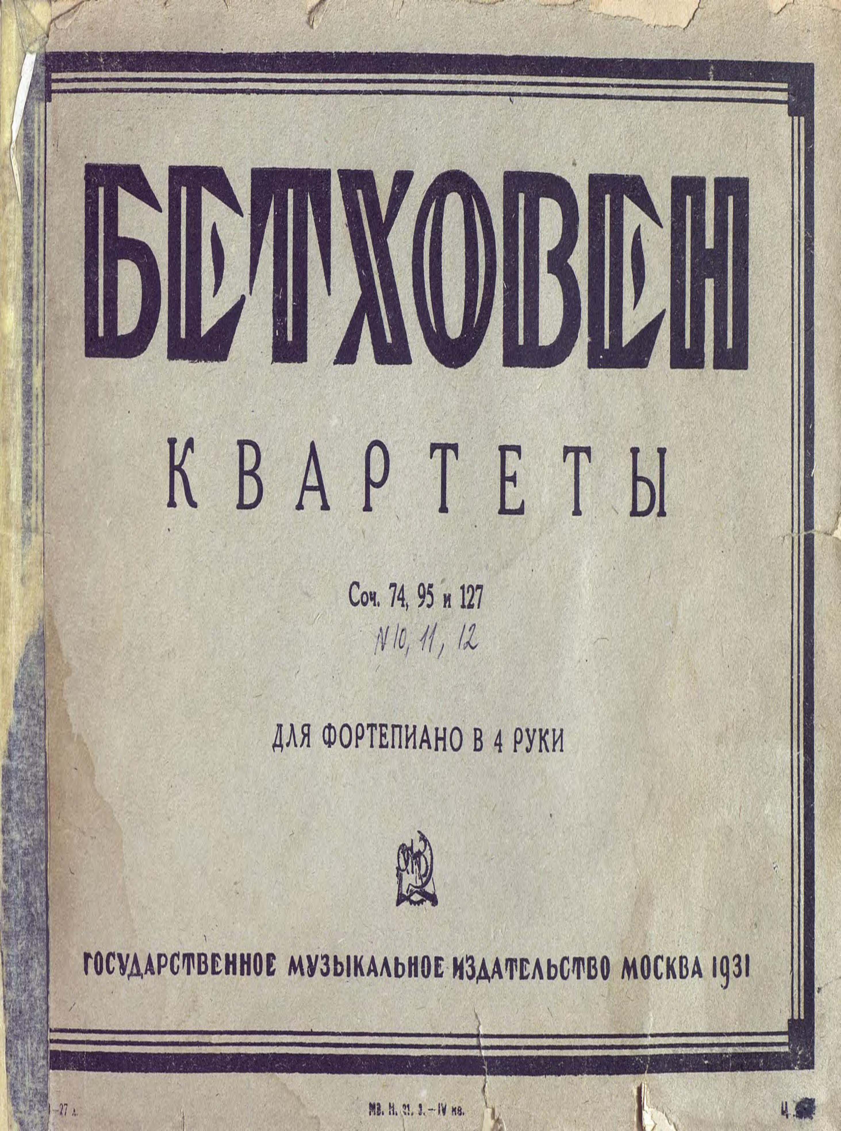 Людвиг ван Бетховен Квартеты 10, 11, 12