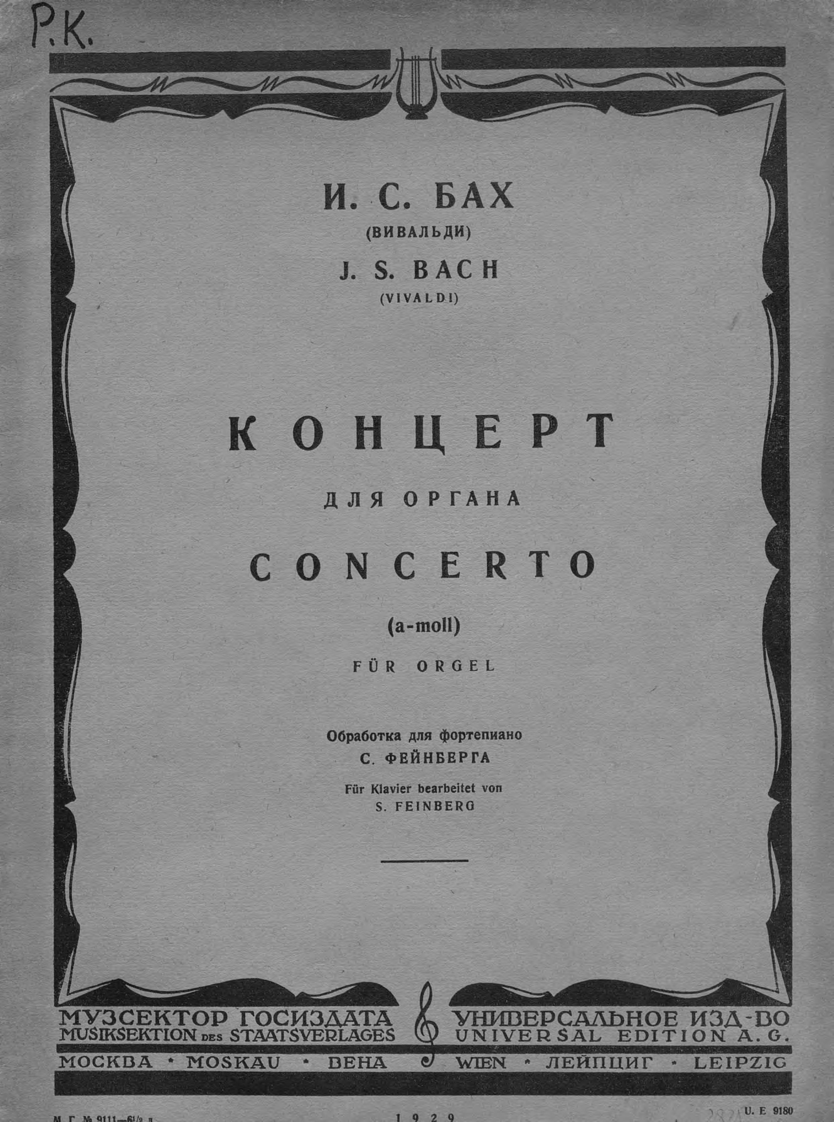 Иоганн Себастьян Бах Концерт для органа. (a-moll) иоганн себастьян бах хроматическая фантазия и фуга