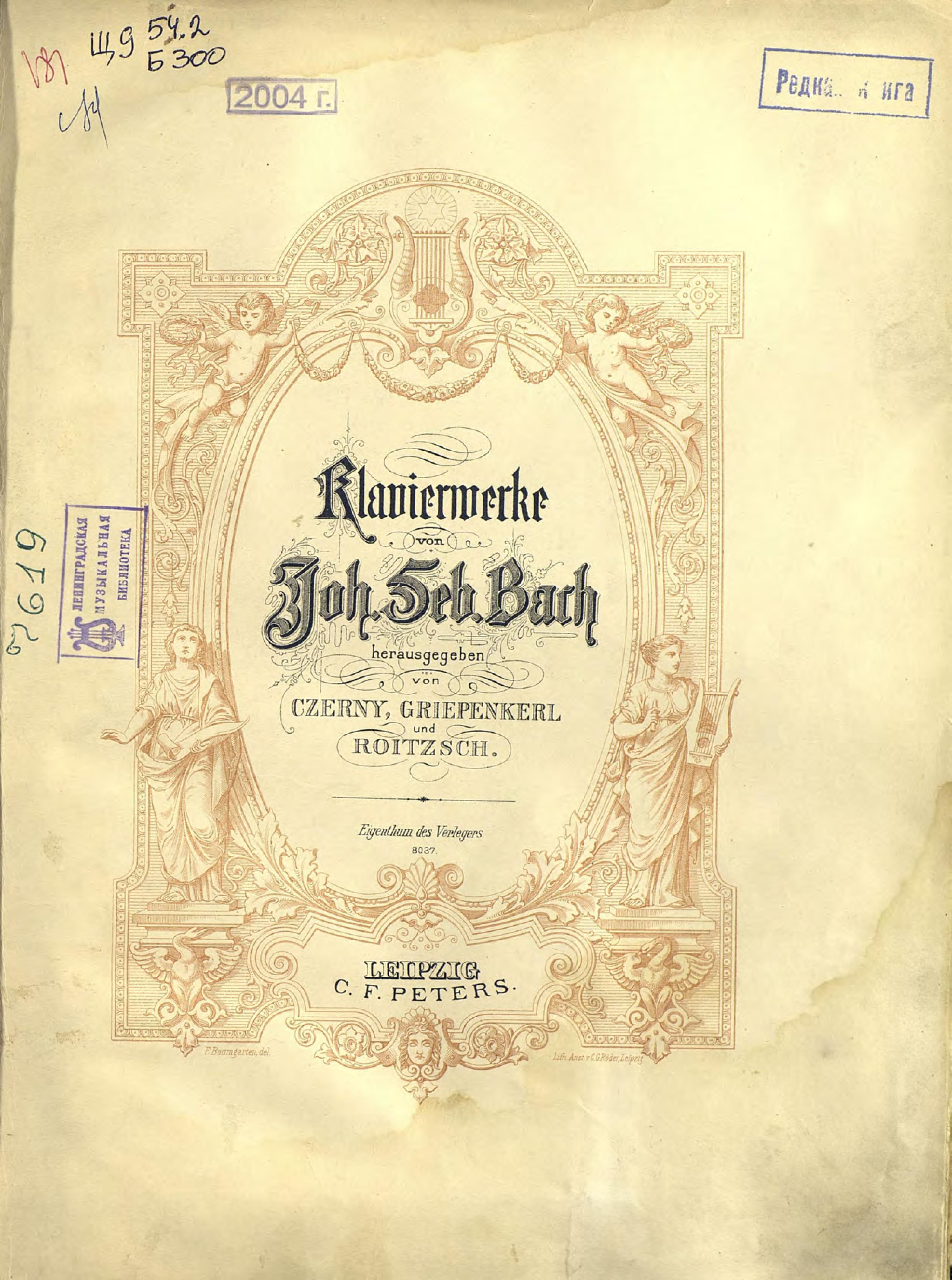 Иоганн Себастьян Бах Klavierwerke v. J. S. Bach цены онлайн