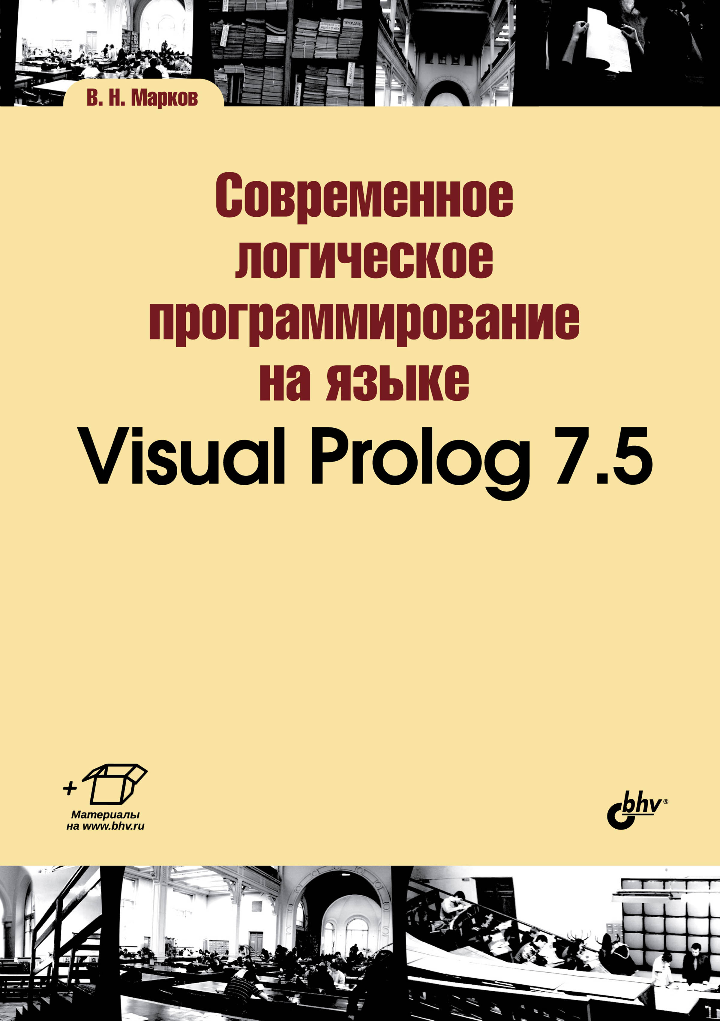 В. Н. Марков Современное логическое программирование на языке Visual Prolog 7.5 адаменко анатолий логическое программирование и visual prolog в подлиннике