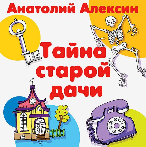 Анатолий Алексин Тайна старой дачи анатолий алексин тайна старой дачи