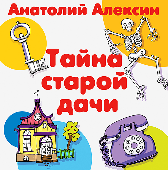 Тайна старой дачи ( Анатолий Алексин  )