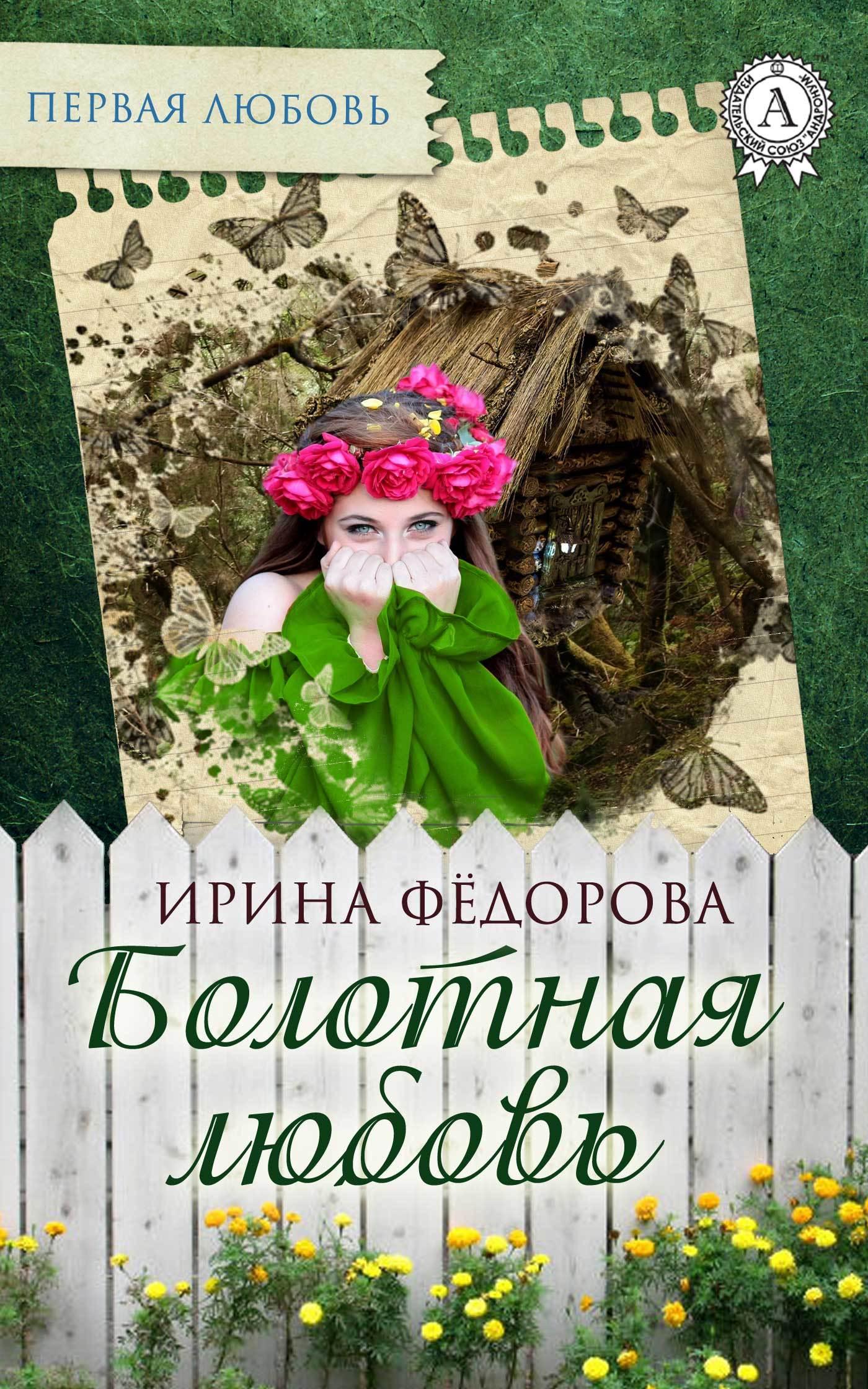 Ирина Фёдорова Болотная любовь мясникова и кикимора болотная роман