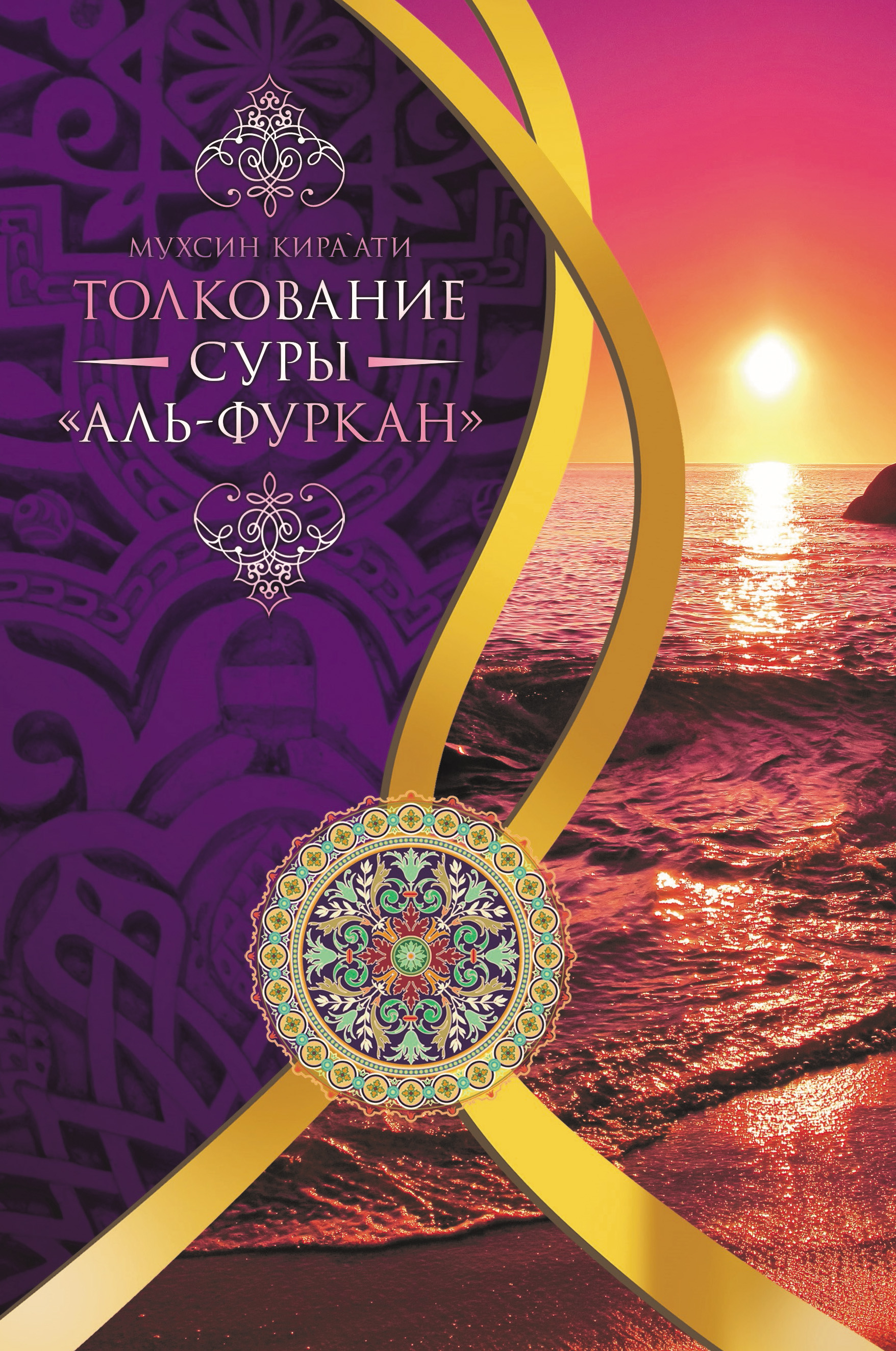 Мухсин Кира'ати Толкование суры «Ал-Фуркан» мустафа дилшад тихрани тематическое толкование нахдж ал балаги