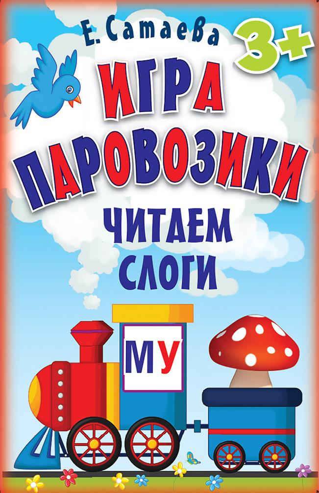 Елена Сатаева Игра «Паровозики». Читаем слоги цена