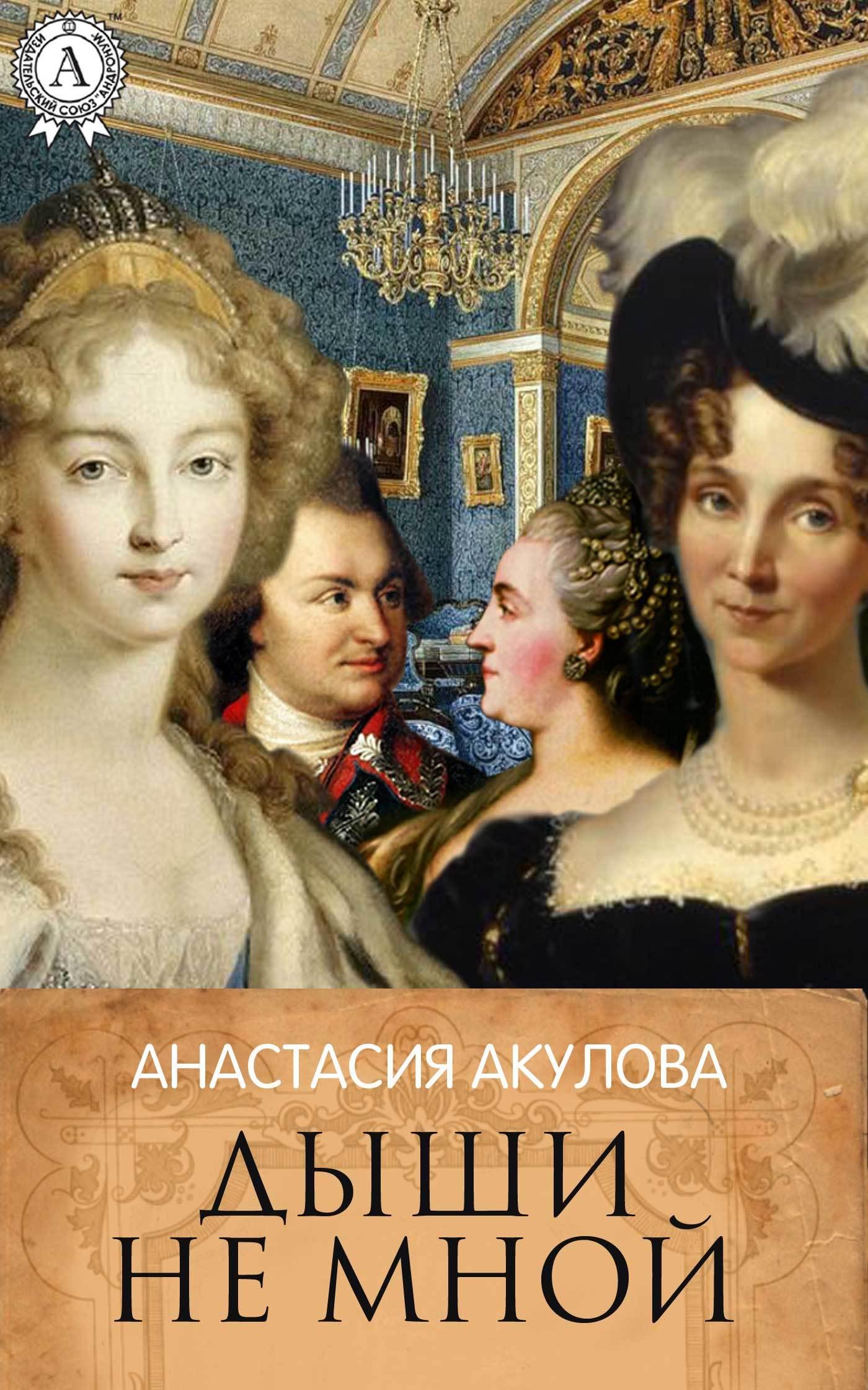 Анастасия Акулова Дыши не мной дворецкая елизавета алексеевна ольга княгиня зимних волков