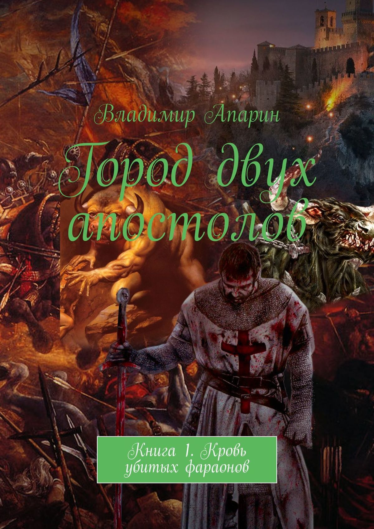 Владимир Апарин Город двух апостолов. Книга 1.Кровь убитых фараонов