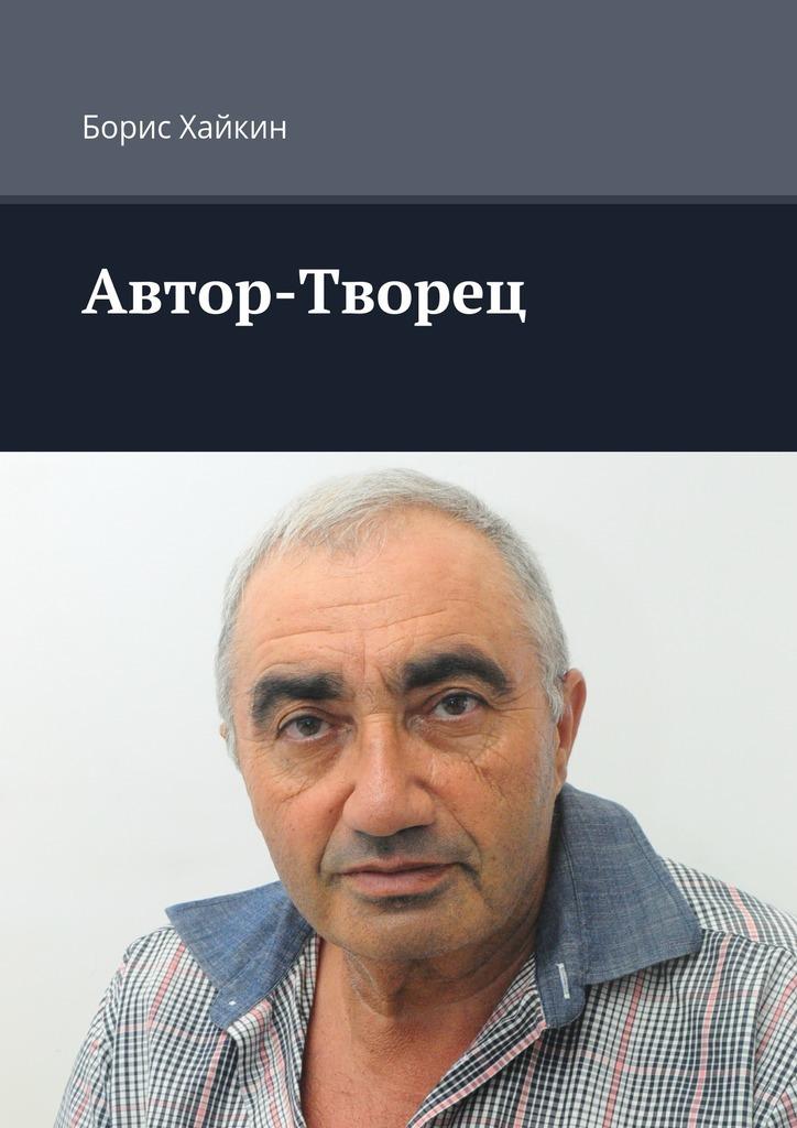 цена на Борис Хайкин Автор-Творец