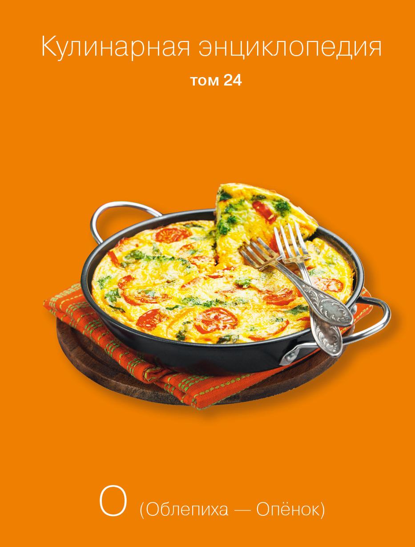 Отсутствует Кулинарная энциклопедия. Том 24. О (Облепиха – Опёнок) кухонный набор сима ленд шеф повар хрюша 3505364