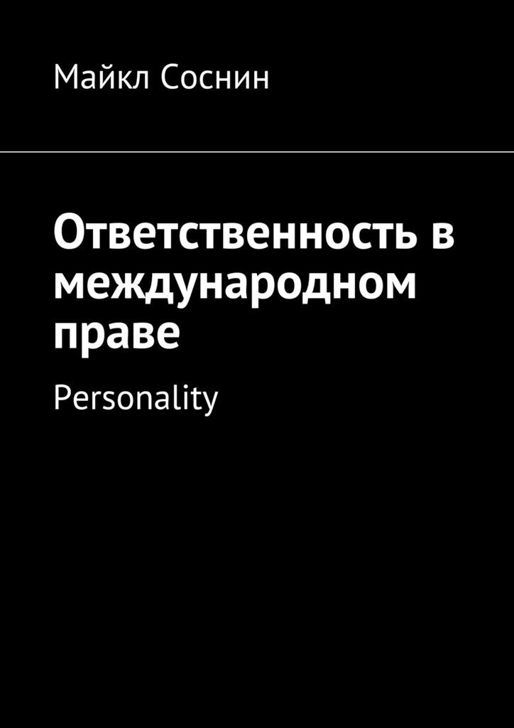 Майкл Соснин Ответственность в международном праве. Personality personality комплект