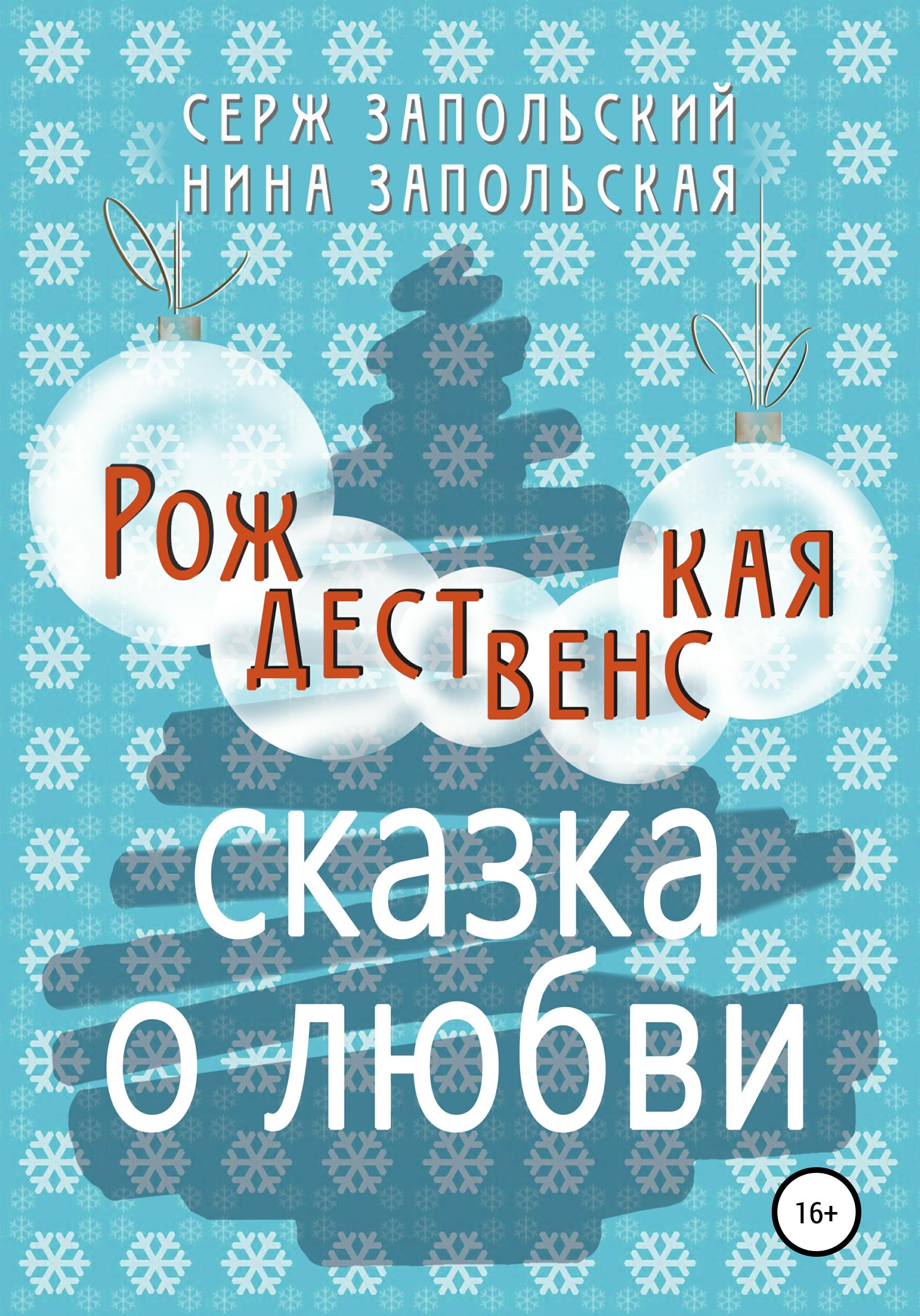 Нина Запольская Рождественская сказка о любви