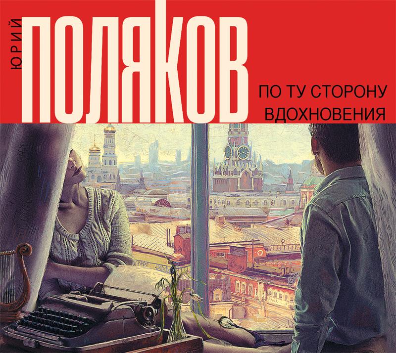 Юрий Поляков По ту сторону вдохновения (сборник) юрий поляков подземный художник