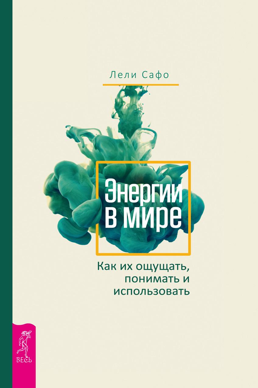 купить Лели Сафо Энергии в мире. Как их ощущать, понимать и использовать по цене 299 рублей