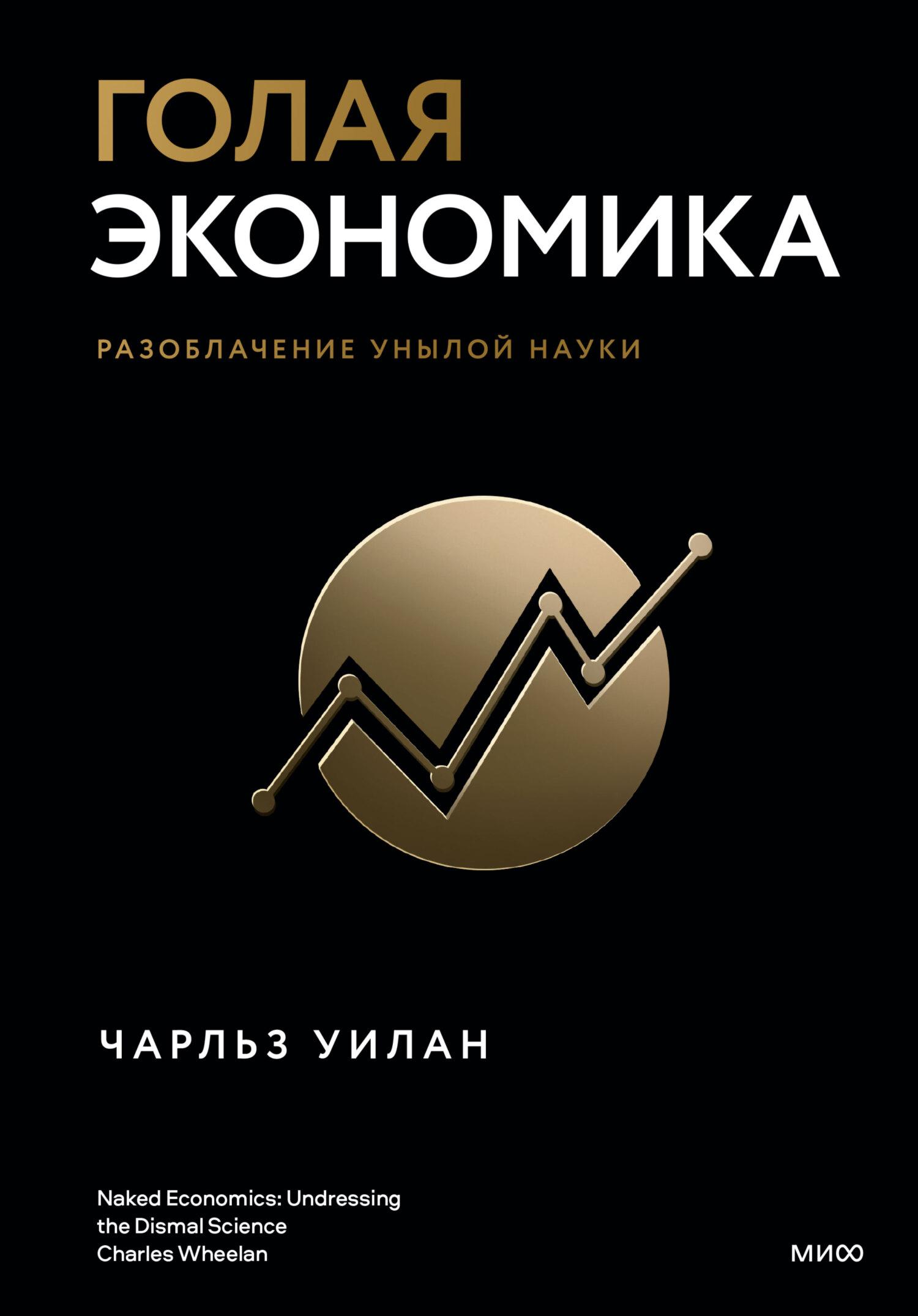 фото обложки издания Голая экономика. Разоблачение унылой науки