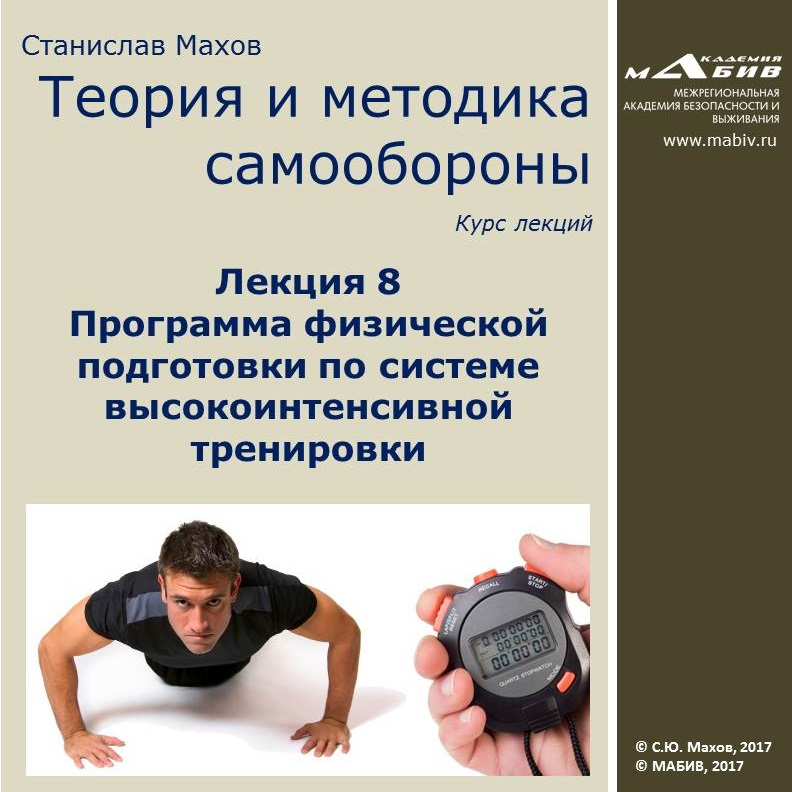 С. Ю. Махов Лекция 8. Программа физической подготовки по системе высокоинтенсивной тренировки цены онлайн