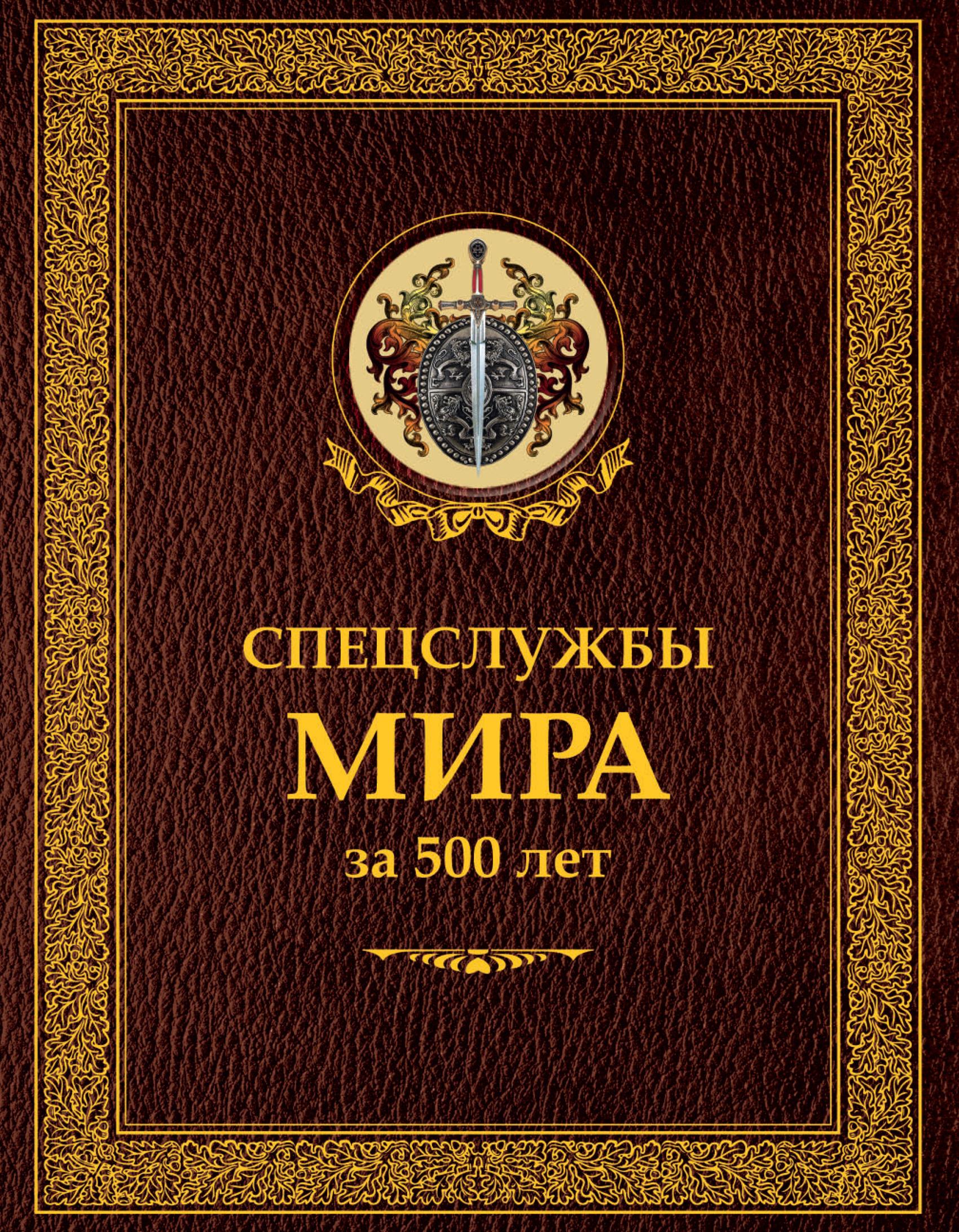 цена на Иосиф Линдер Спецслужбы мира за 500 лет