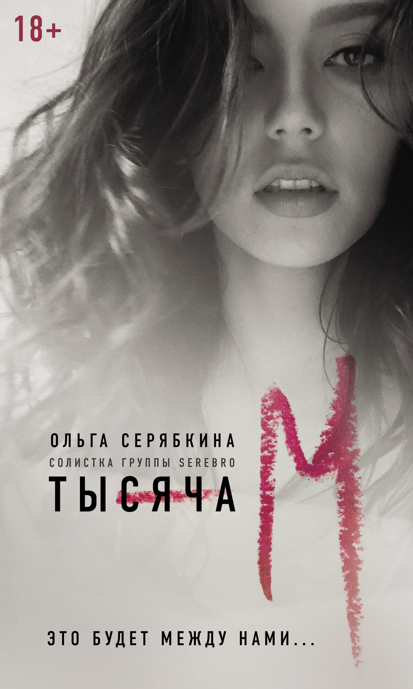 Ольга Серябкина Тысяча «М» serebro