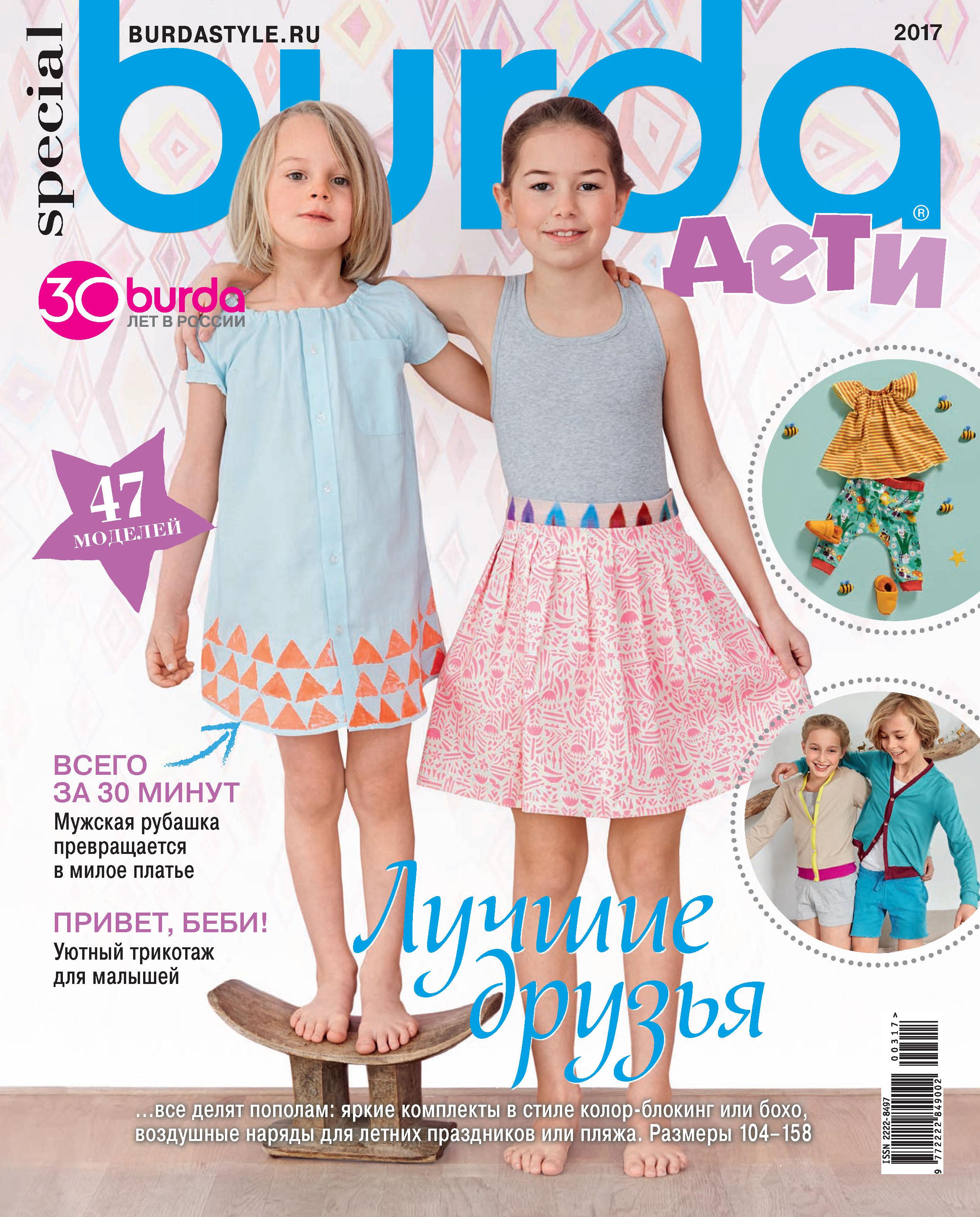 детские платья и сарафаны ИД «Бурда» Burda Special №03/2017