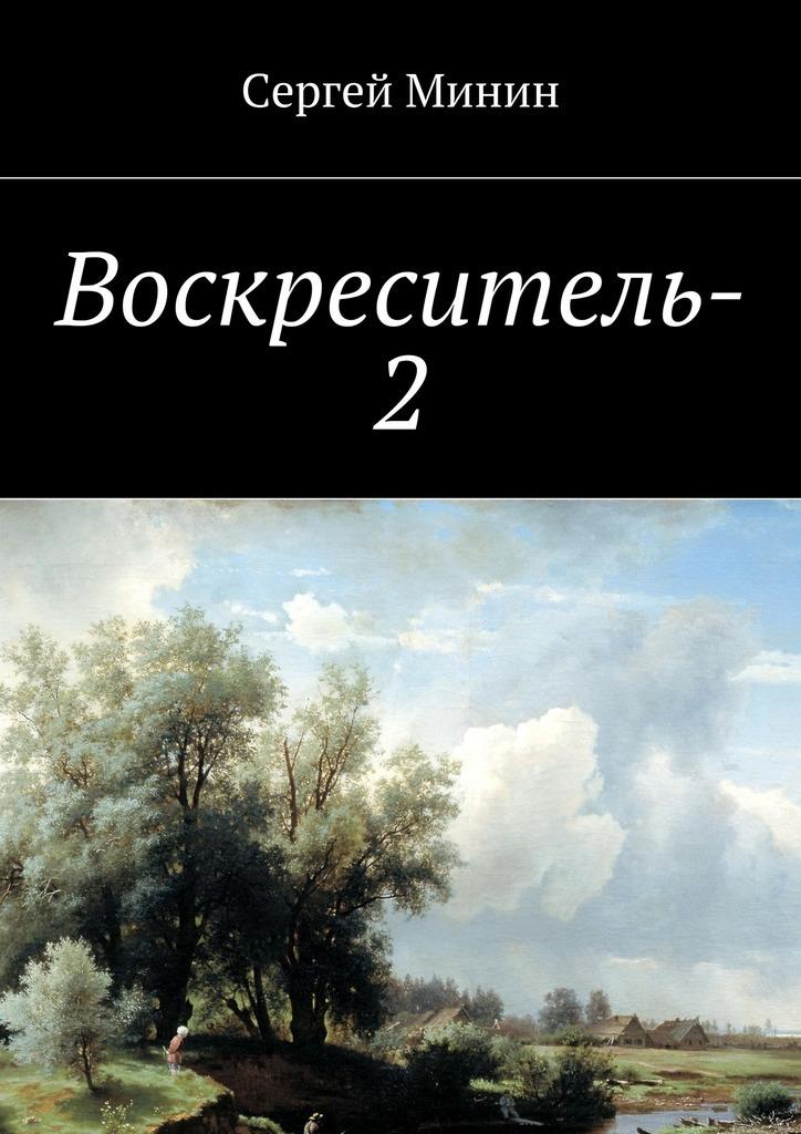 Сергей Фёдорович Минин Воскреситель-2 цена