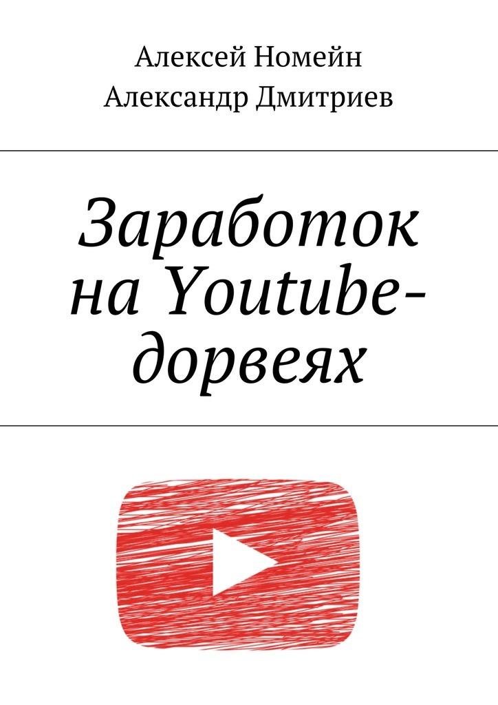 Алексей Номейн Заработок наYoutube-дорвеях алексей номейн html шпаргалка