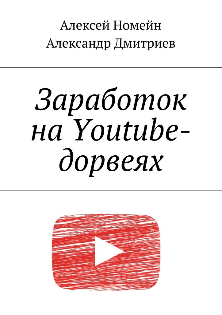 все цены на Алексей Номейн Заработок наYoutube-дорвеях онлайн