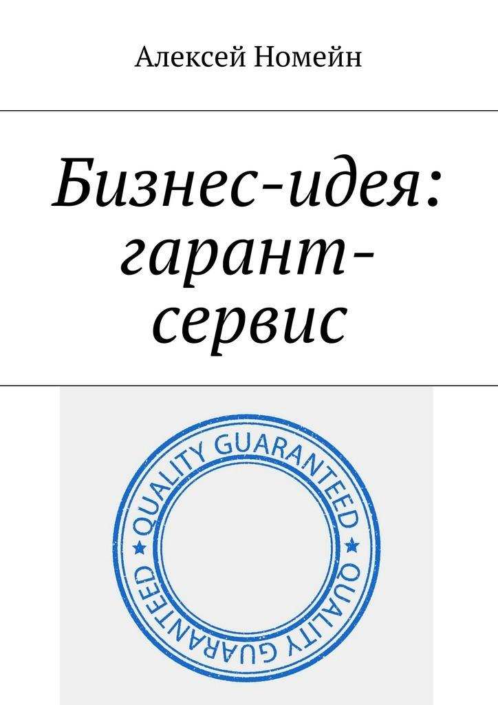 Алексей Номейн Бизнес-идея: гарант-сервис алексей номейн бизнес идея гарант сервис