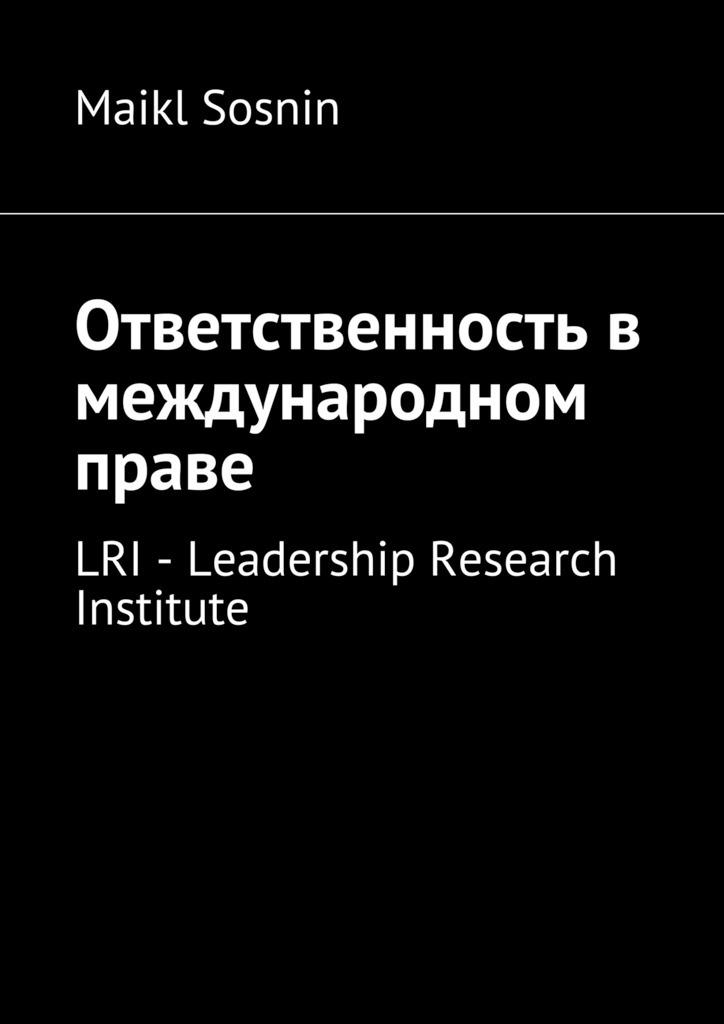 Maikl Sosnin Ответственность в международном праве. LRI – Leadership Research Institute maikl sosnin creating global brand 0