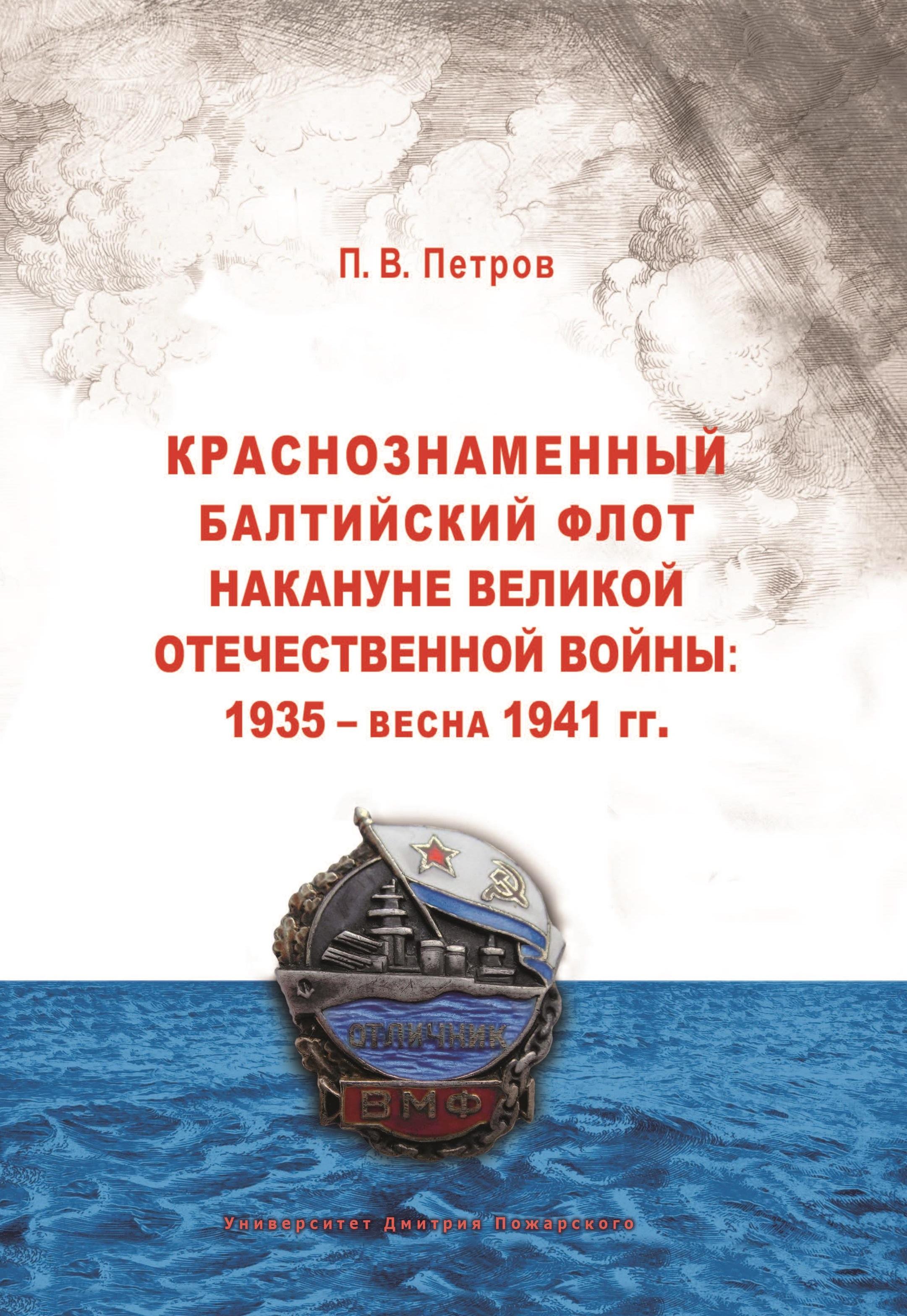 П В Петров Краснознаменный Балтийский флот накануне Великой Отечественной войны 1935 – весна 1941 гг