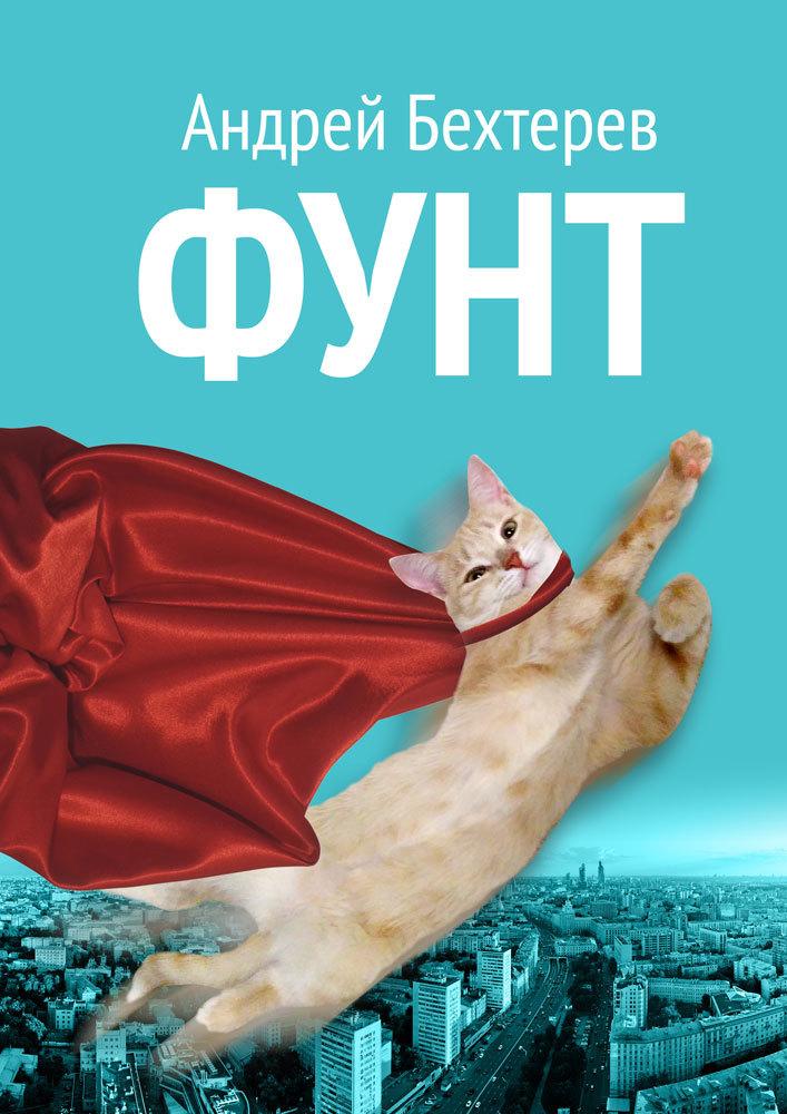 Андрей Бехтерев Фунт фунт