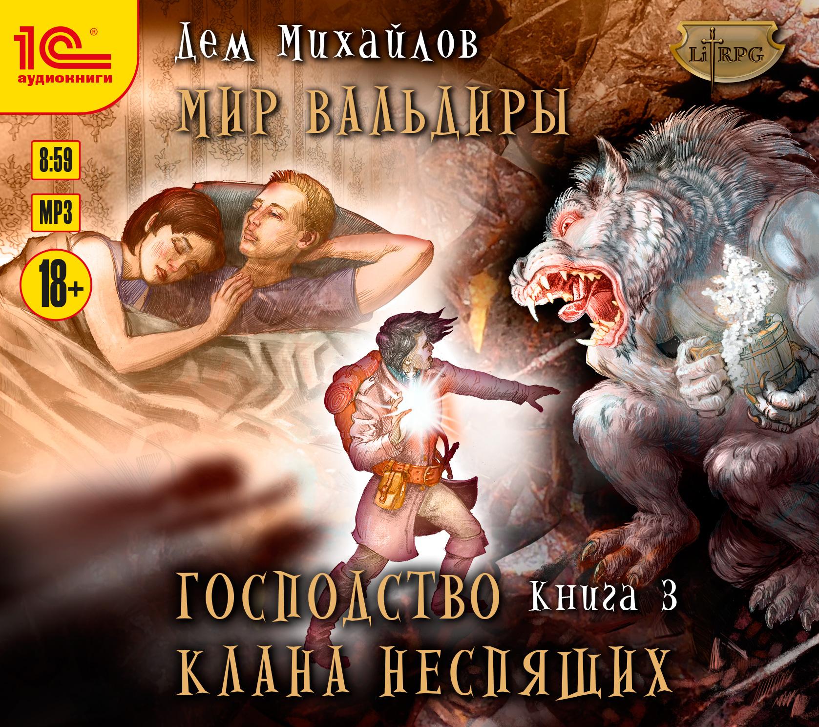 Дем Михайлов Господство клана Неспящих. Книга 3