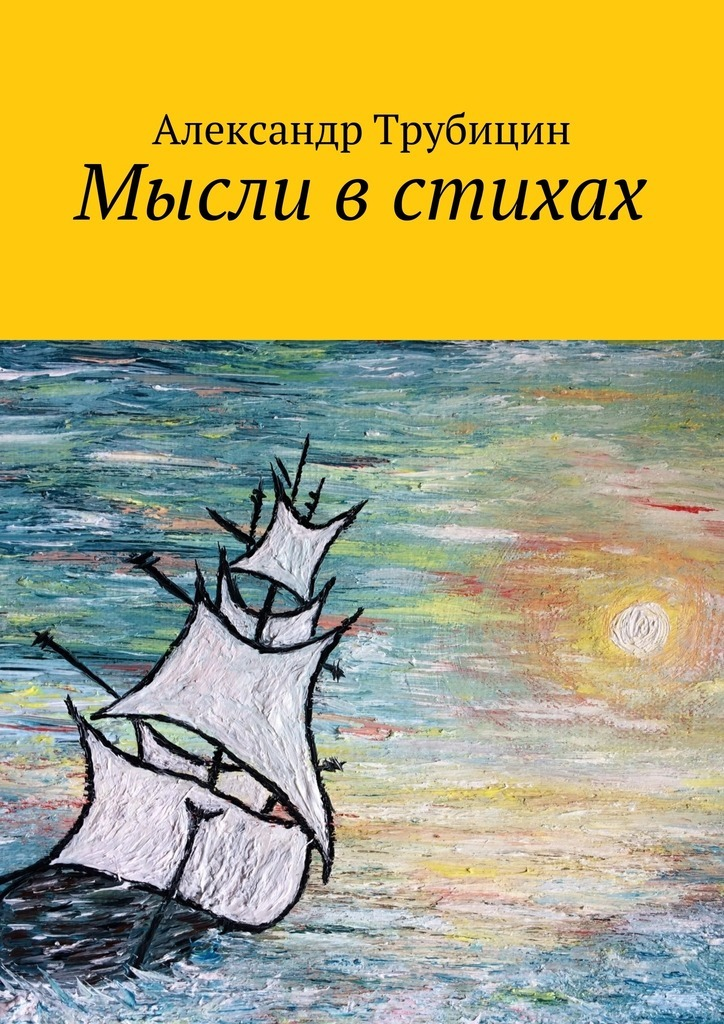 Александр Трубицин Мысли в стихах