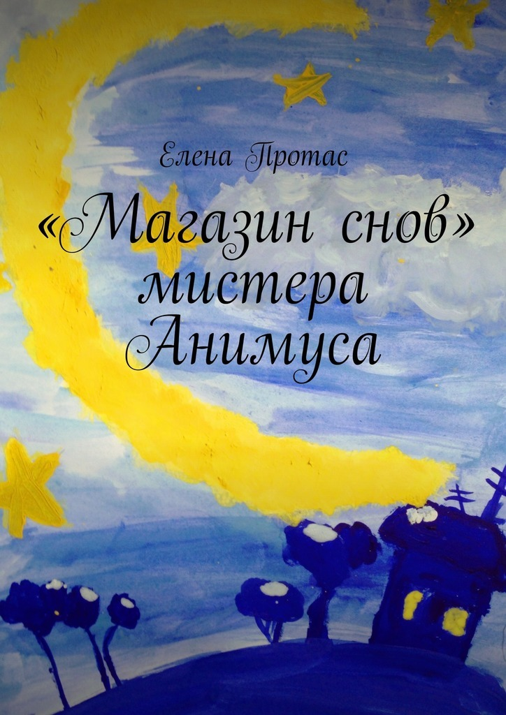 все цены на Елена Протас «Магазин снов» мистера Анимуса