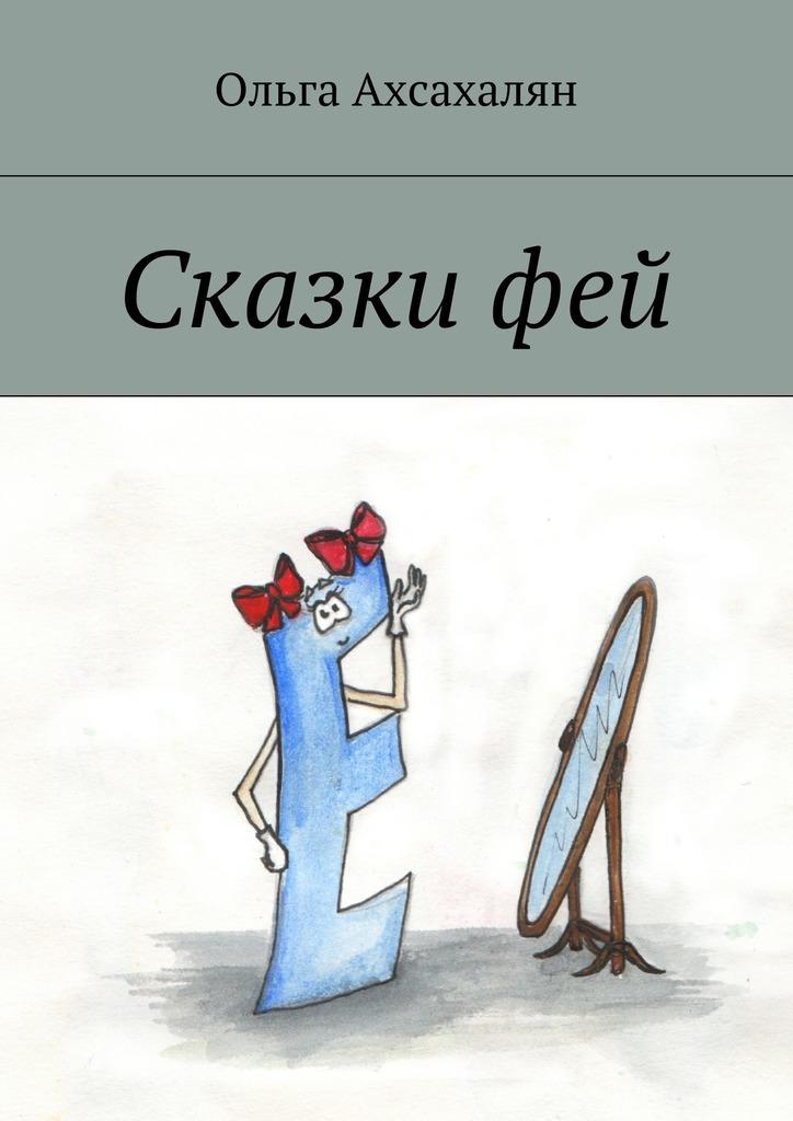 Ольга Ахсахалян Сказкифей