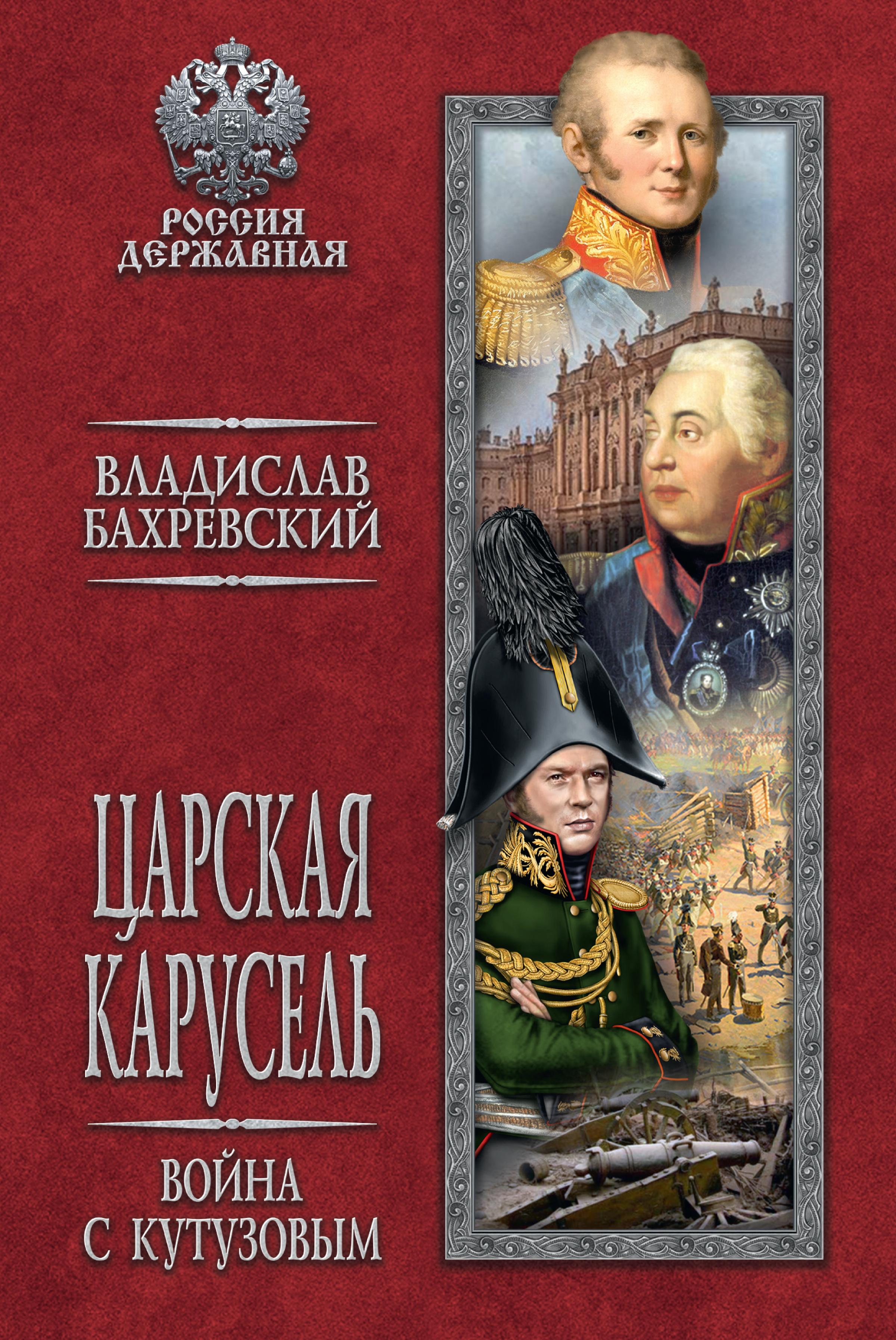 tsarskaya karusel voyna s kutuzovym